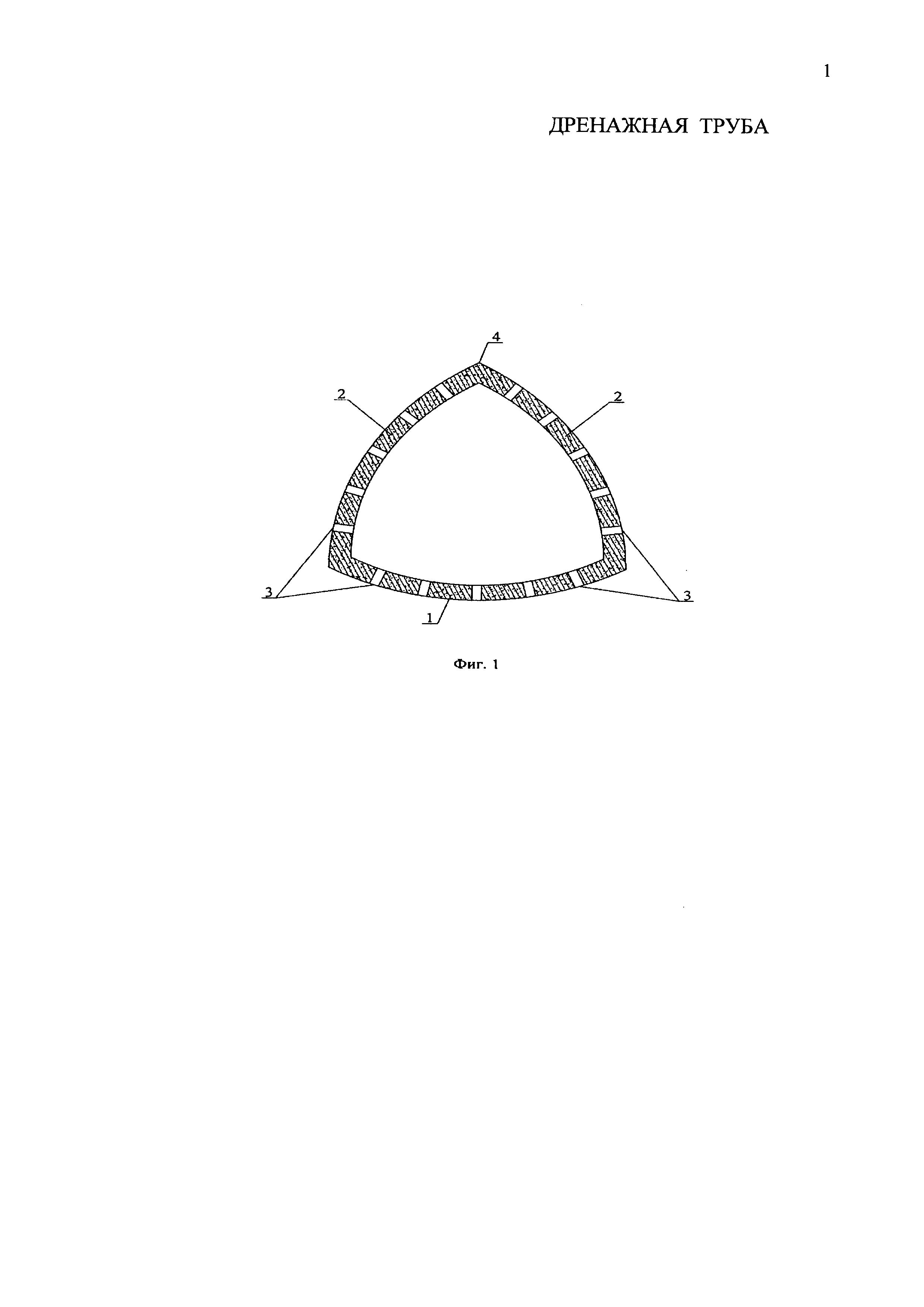 Дренажная труба