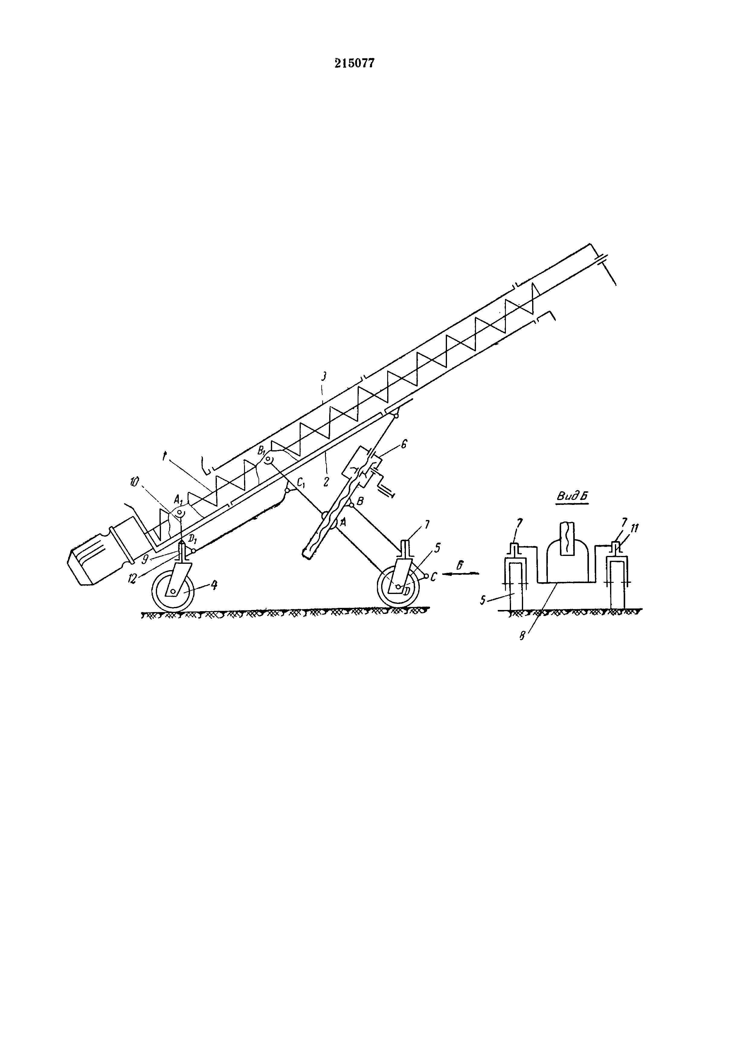 Передвижной конвейер для транспортирования сыпучего груза