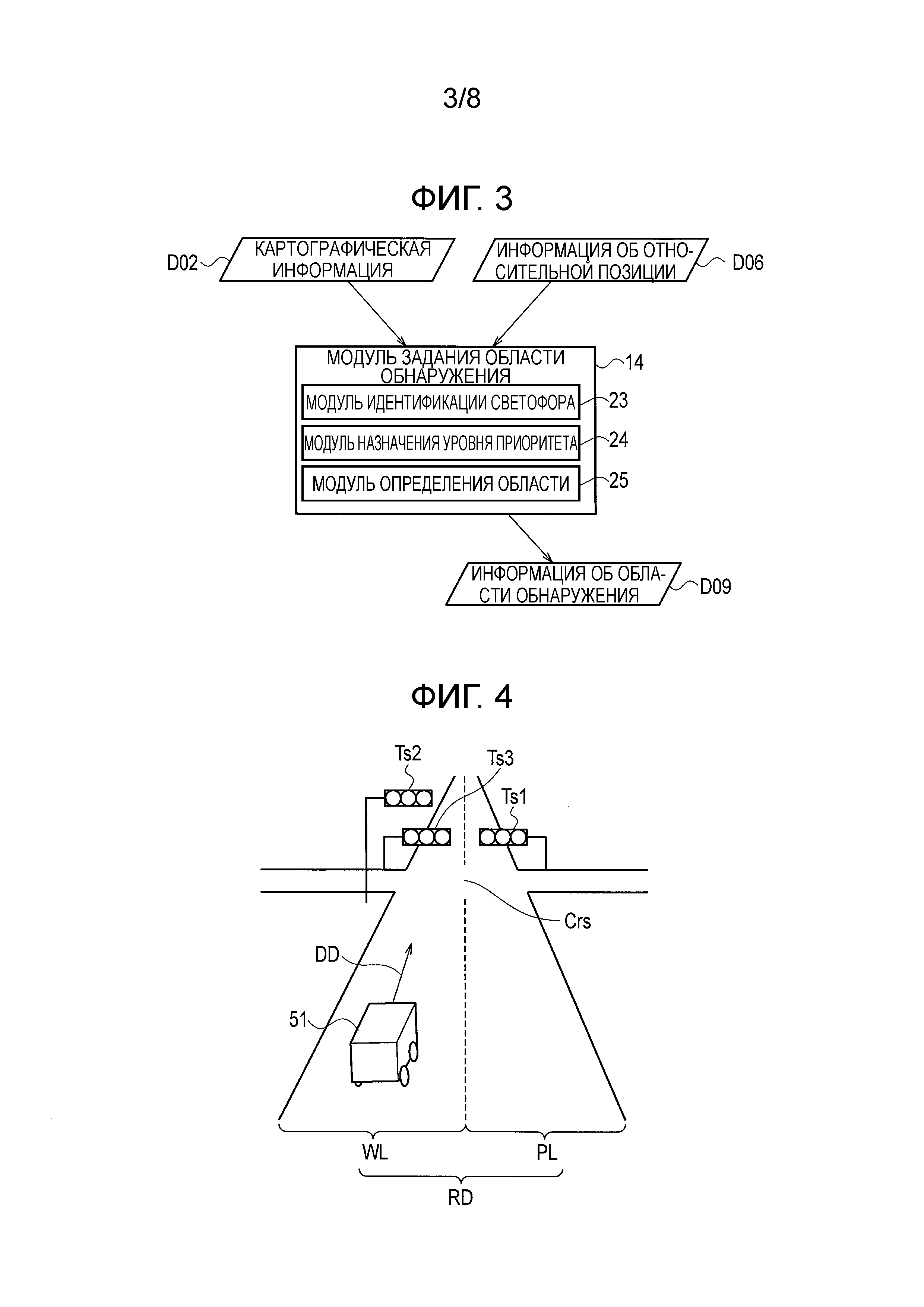 Устройство распознавания светофора и способ распознавания светофора