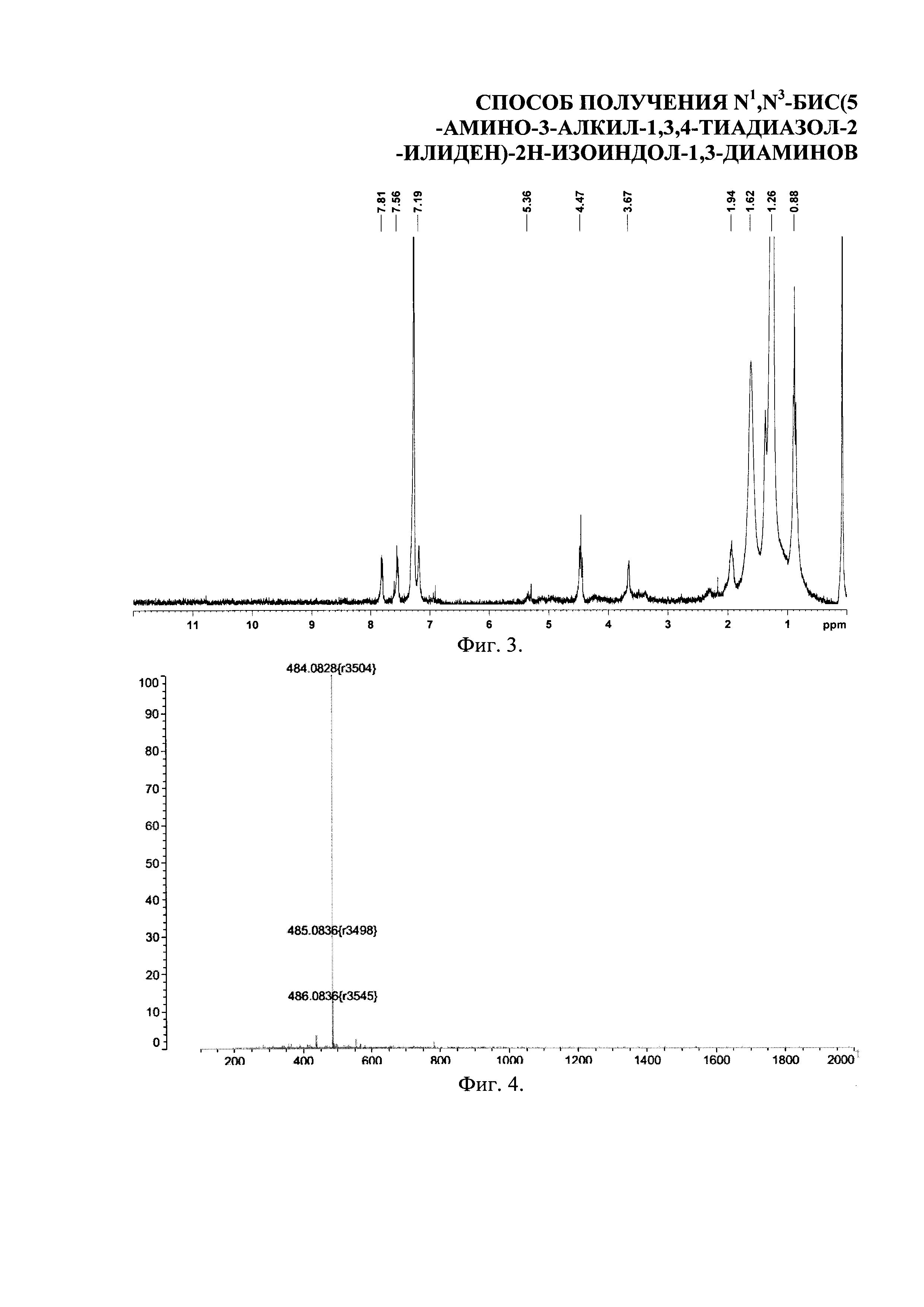 Способ получения n,n-бис(5-амино-3-алкил-1,3,4-тиадиазол-2-илиден)-2н-изоиндол-1,3-диаминов