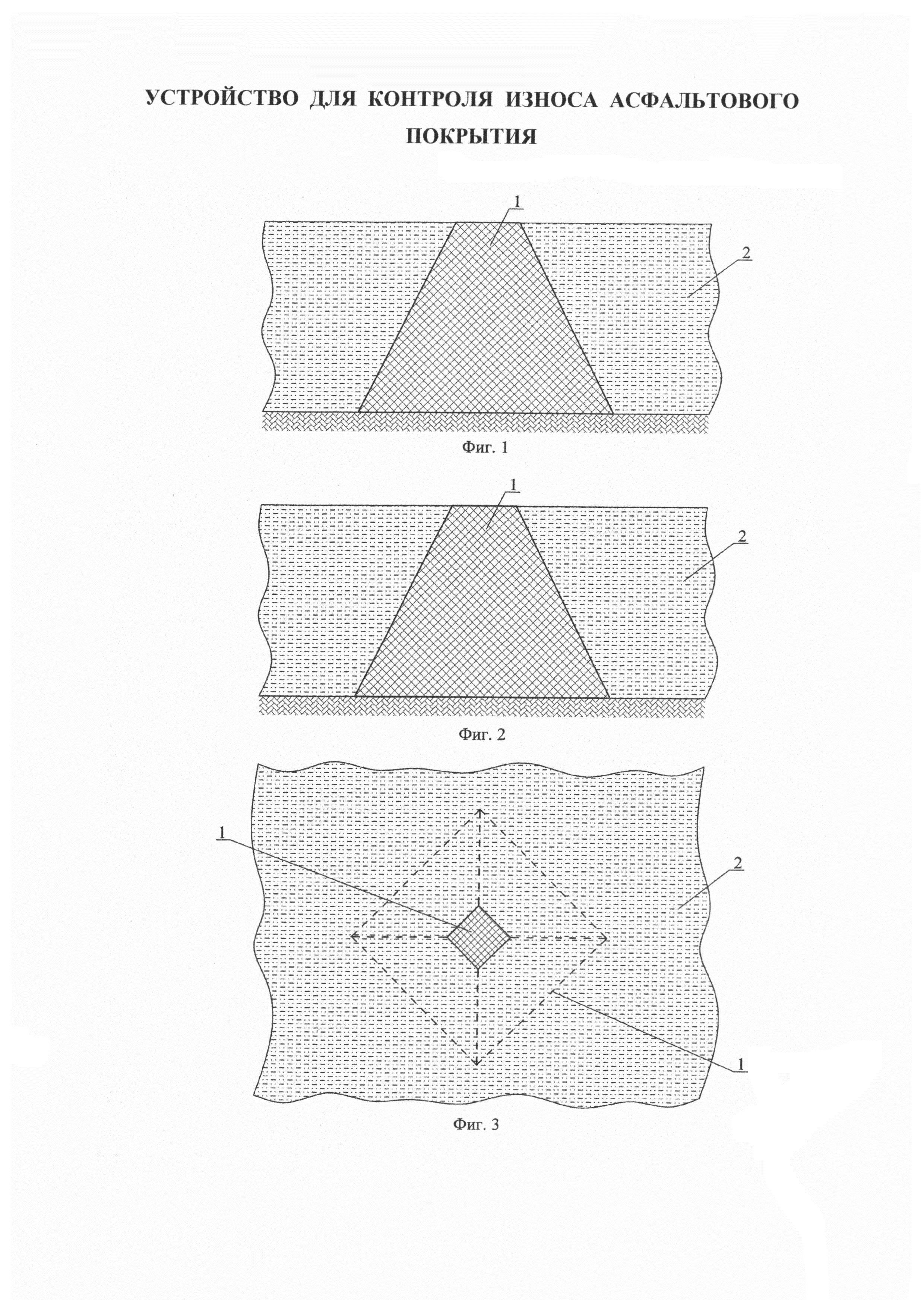 Устройство для контроля износа асфальтового покрытия