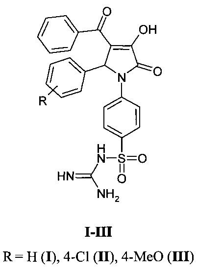 Анальгетические средства на основе 5-арил-4-бензоил-3-гидрокси-1-(4-гуанидилсульфонилфенил)-3-пирролин-2-онов