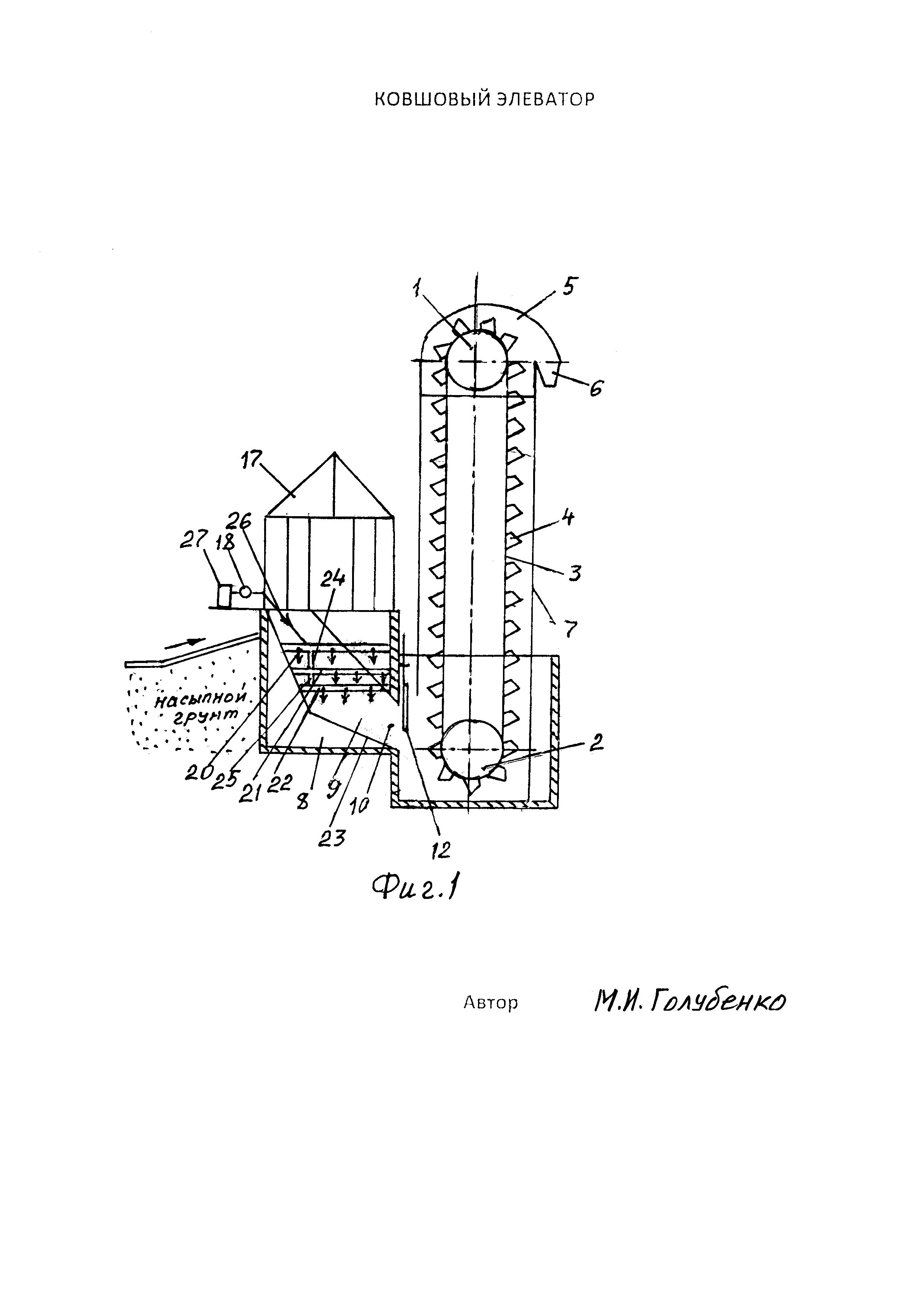 Изобретение элеватора технологические нагрузки от конвейера