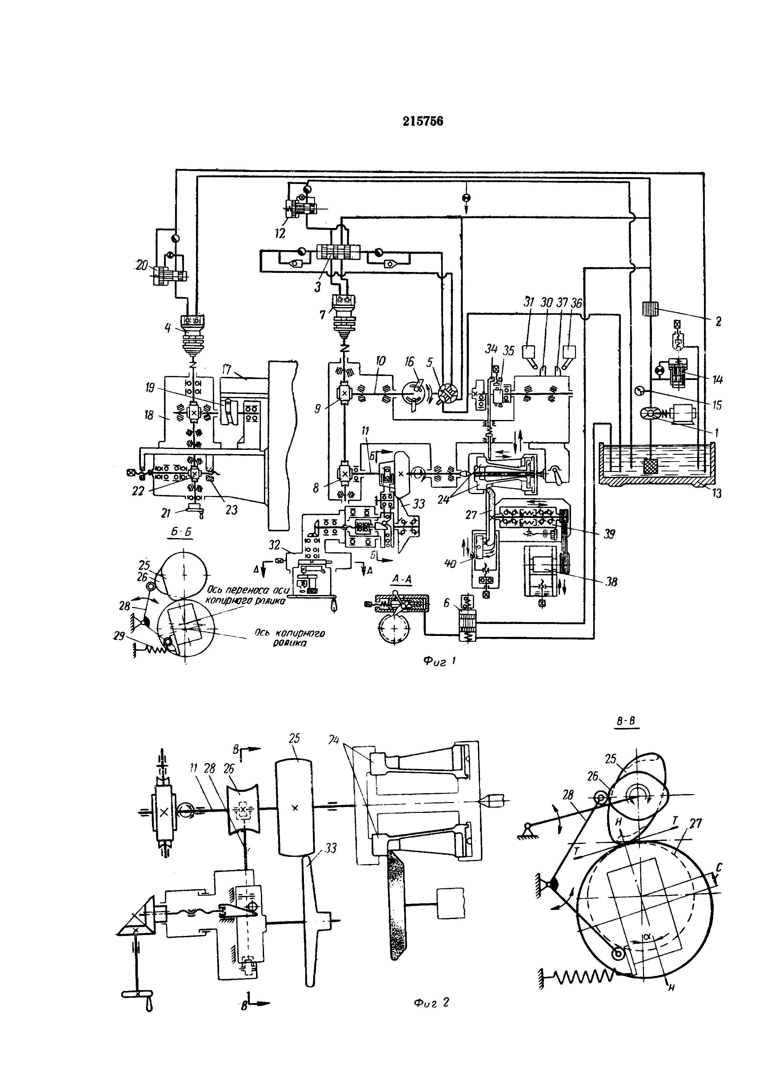 Полуавтомат для шлифования сопряжения пера с замком лопаток турбин