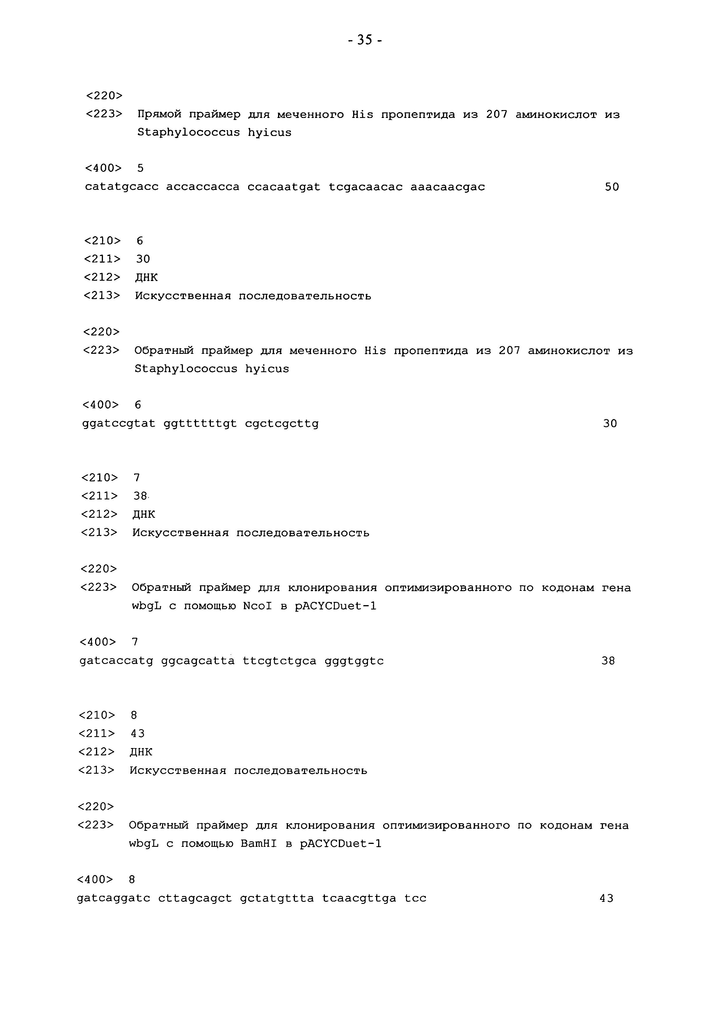 Новые фукозилтрасферазы и их применения