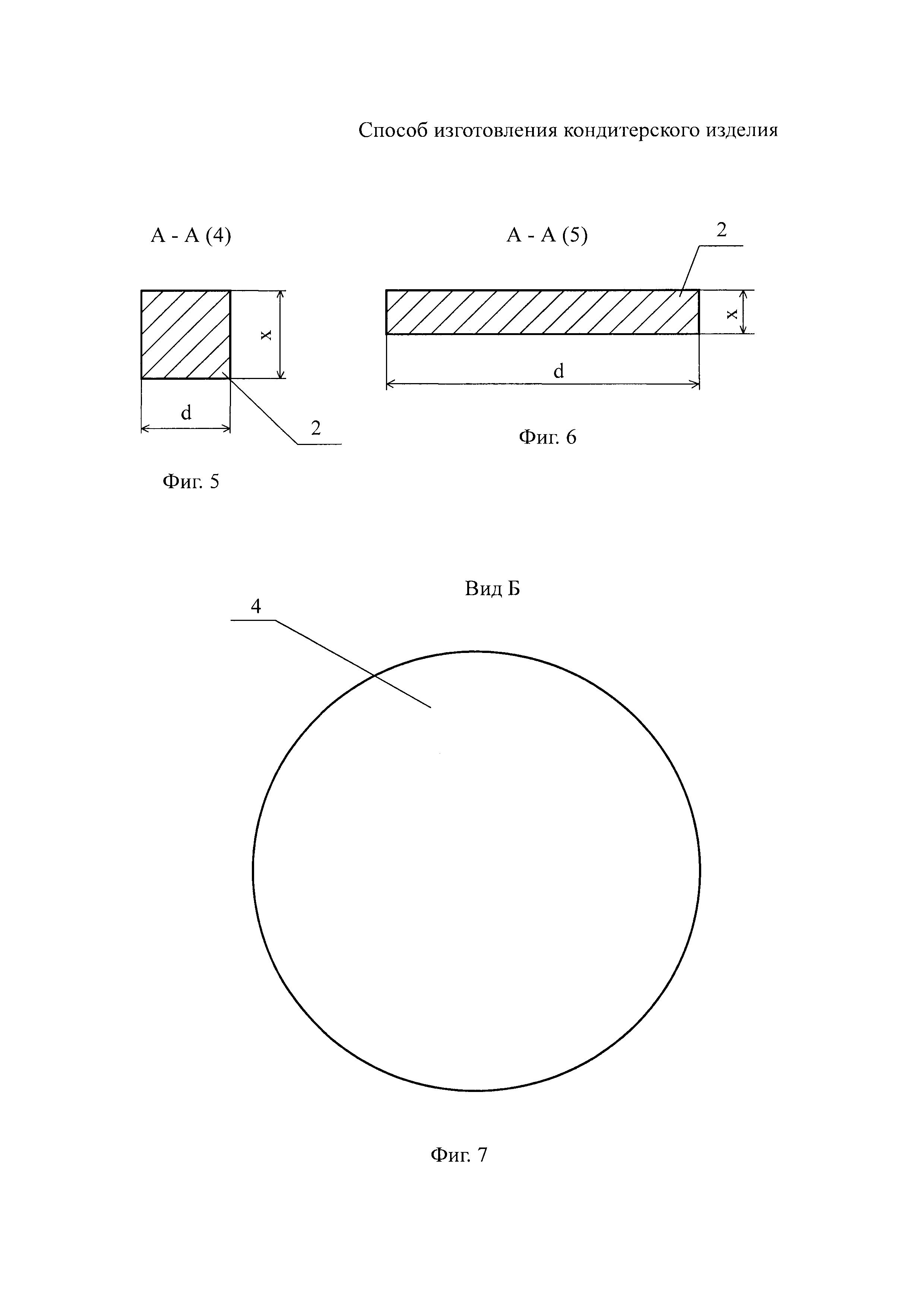 Способ изготовления кондитерского изделия