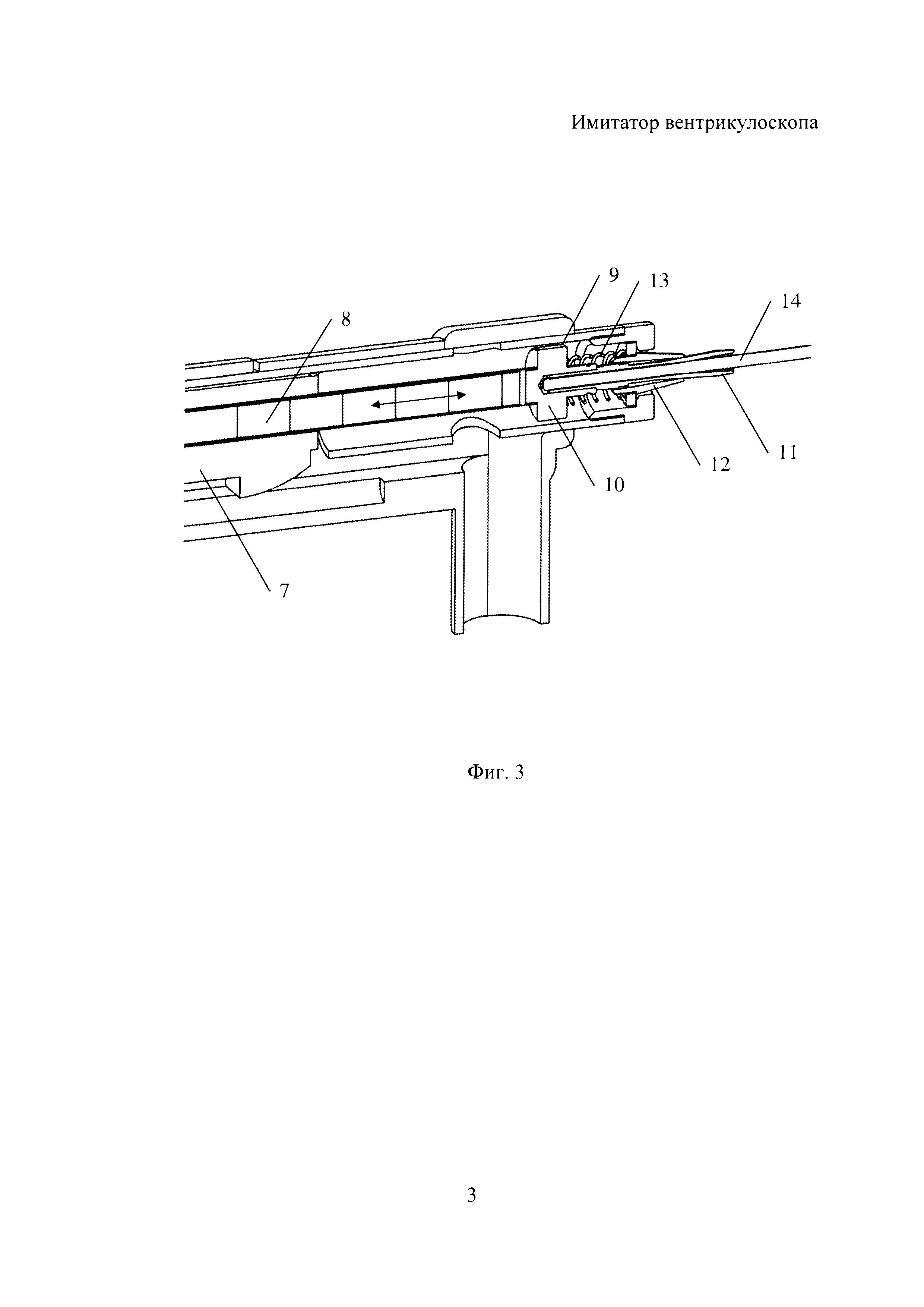 Имитатор вентрикулоскопа