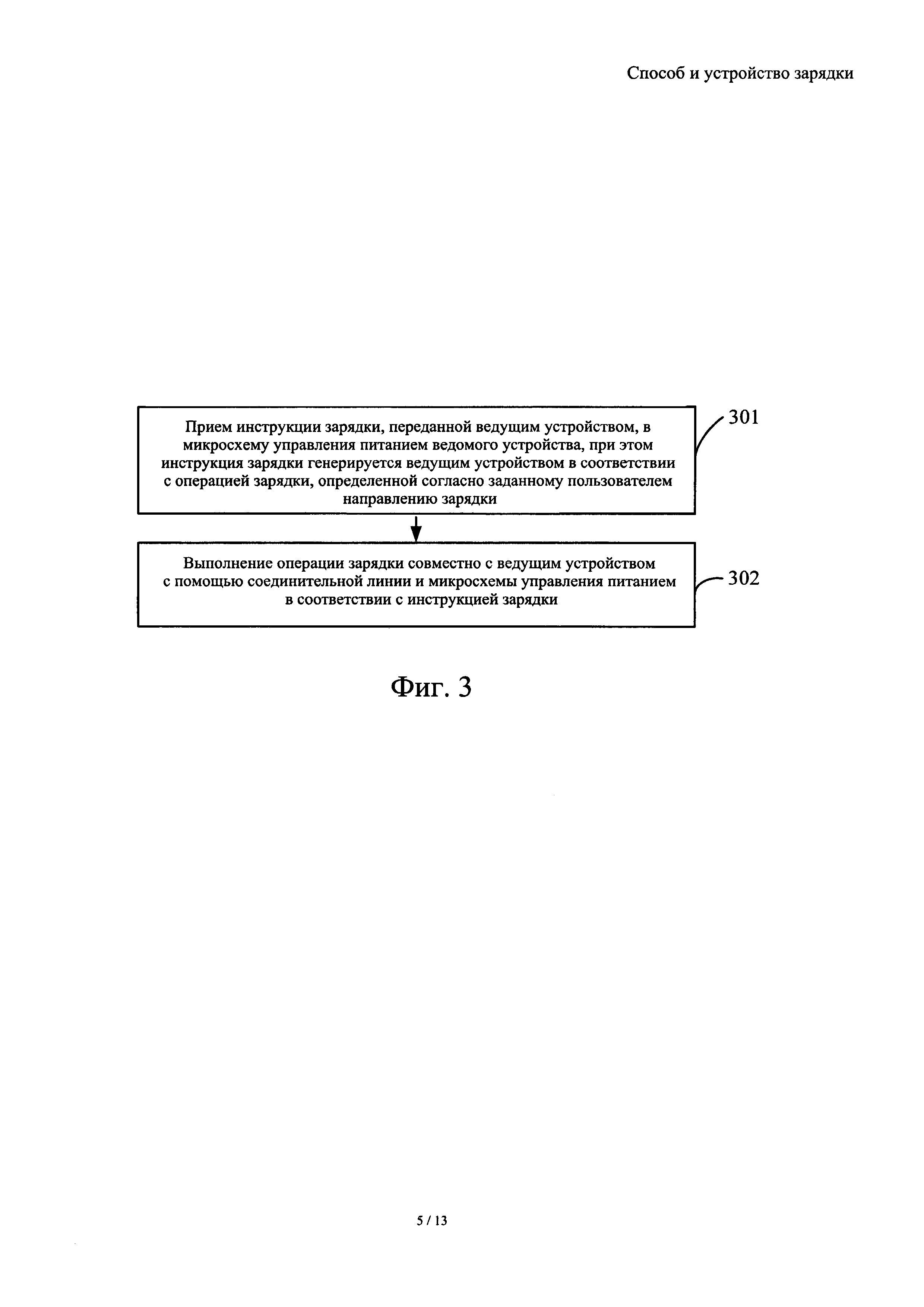 Способ и устройство зарядки