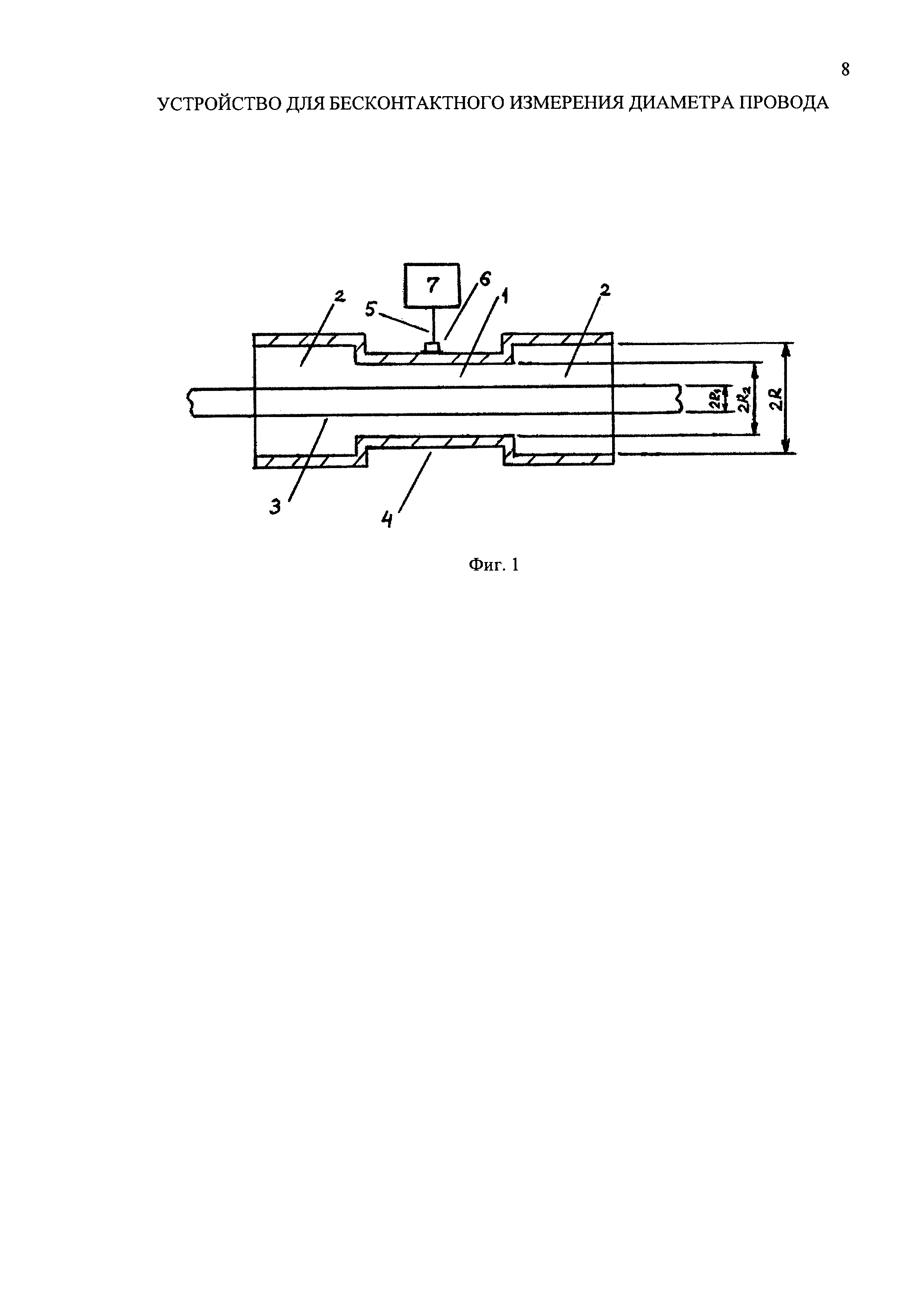 Устройство для бесконтактного измерения диаметра провода