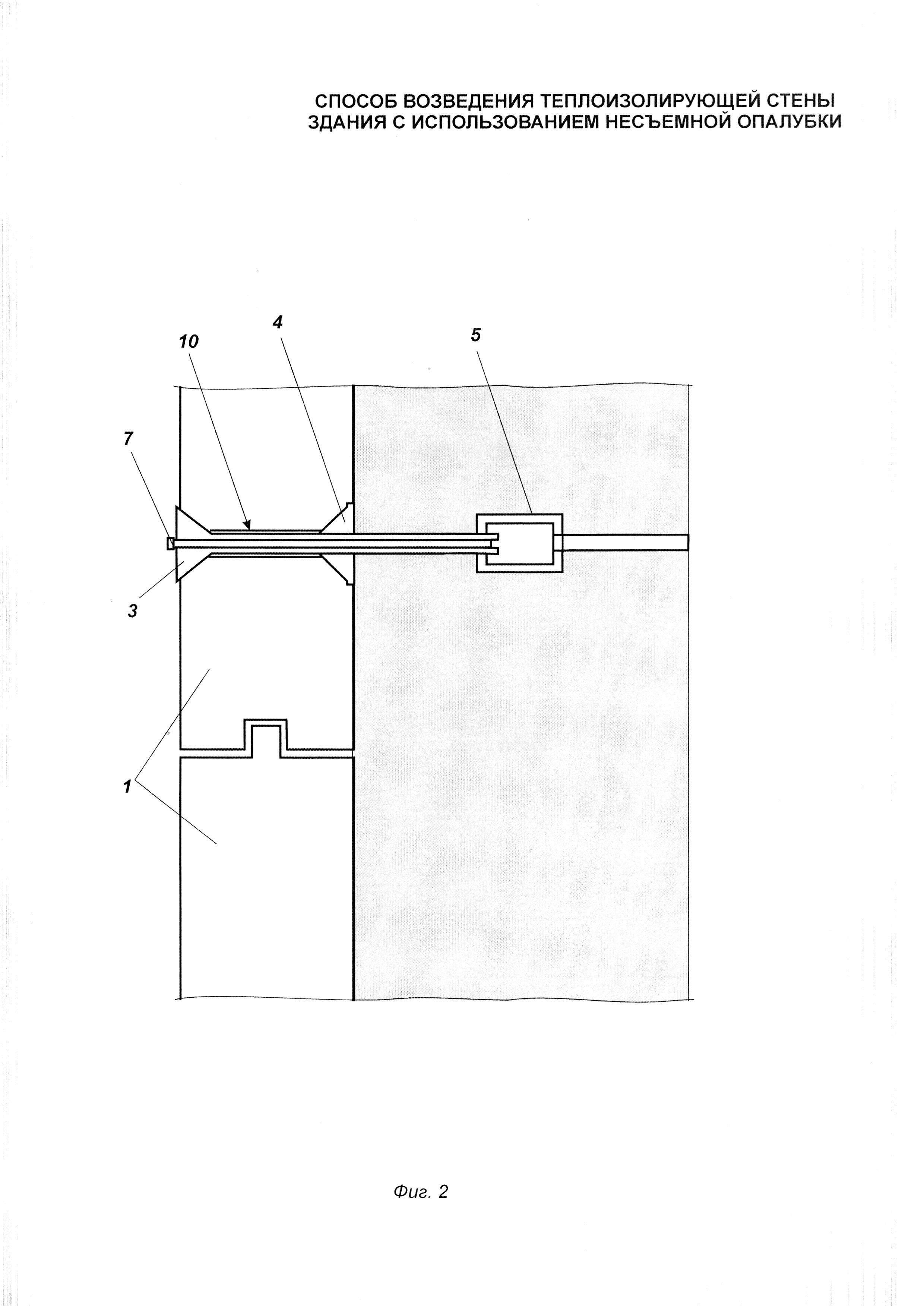 Способ возведения теплоизолирующей стены здания с использованием несъёмной опалубки