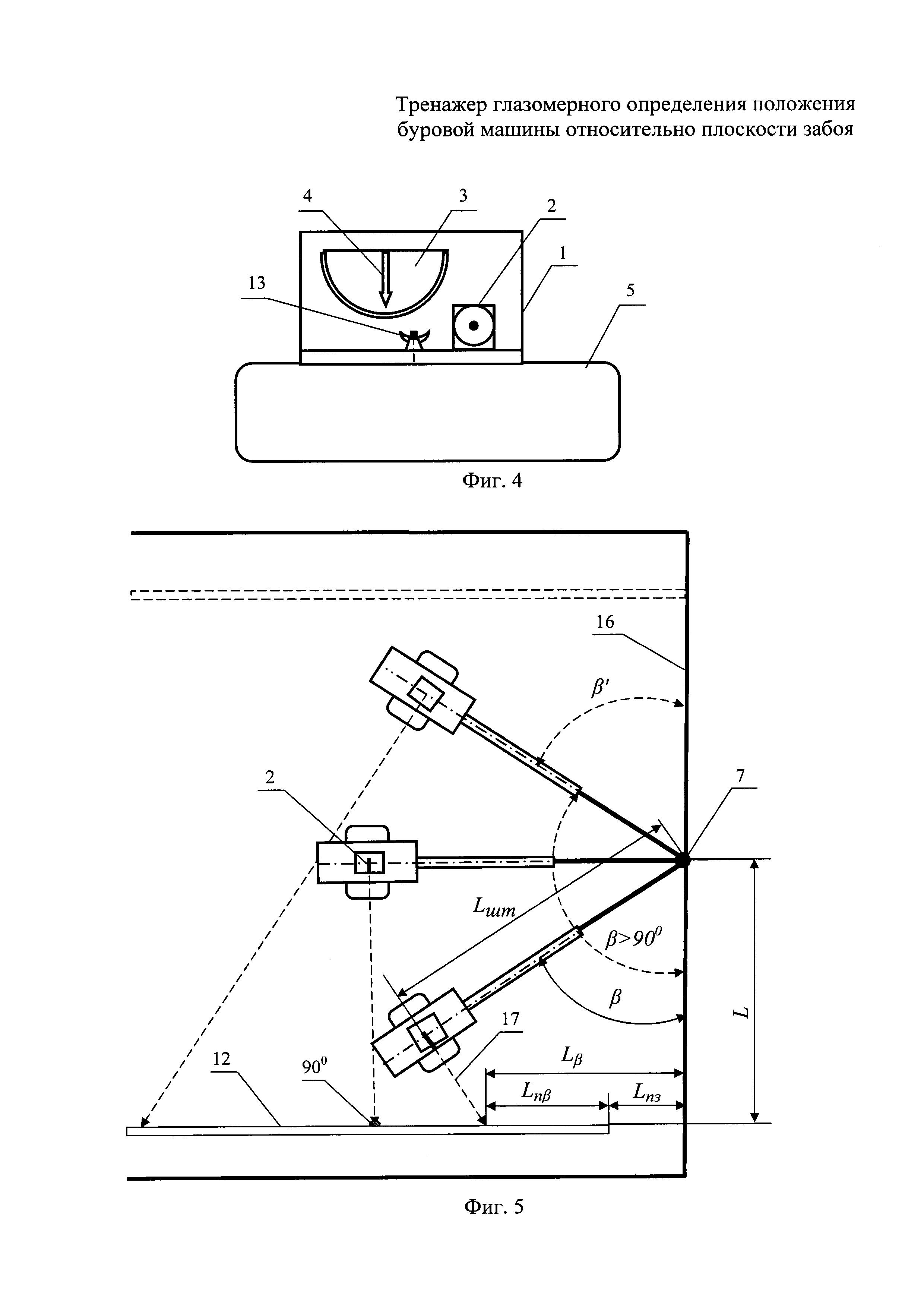 Тренажер глазомерного определения положения буровой машины относительно плоскости забоя