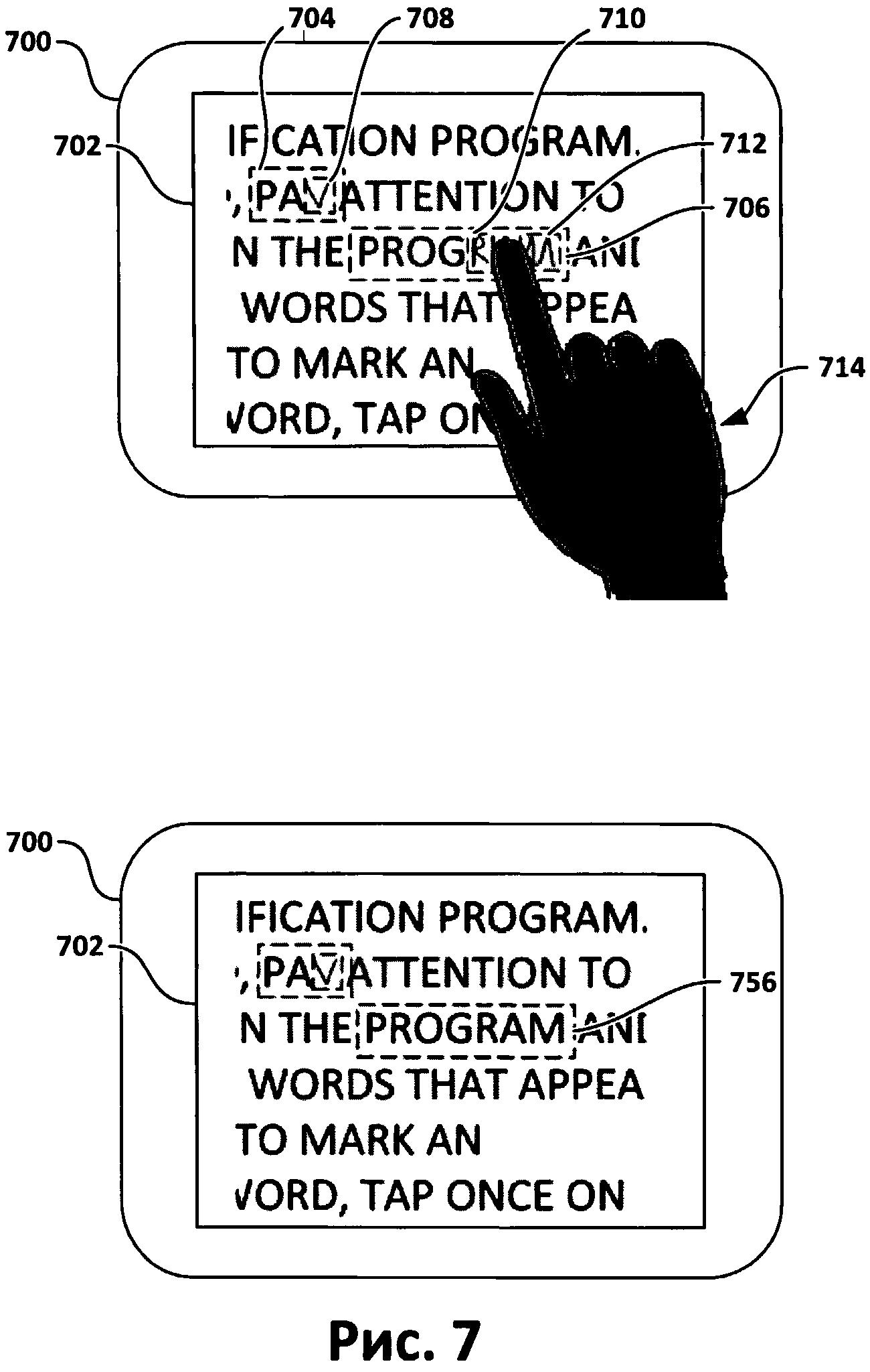 Способ и система для верификации в процессе чтения