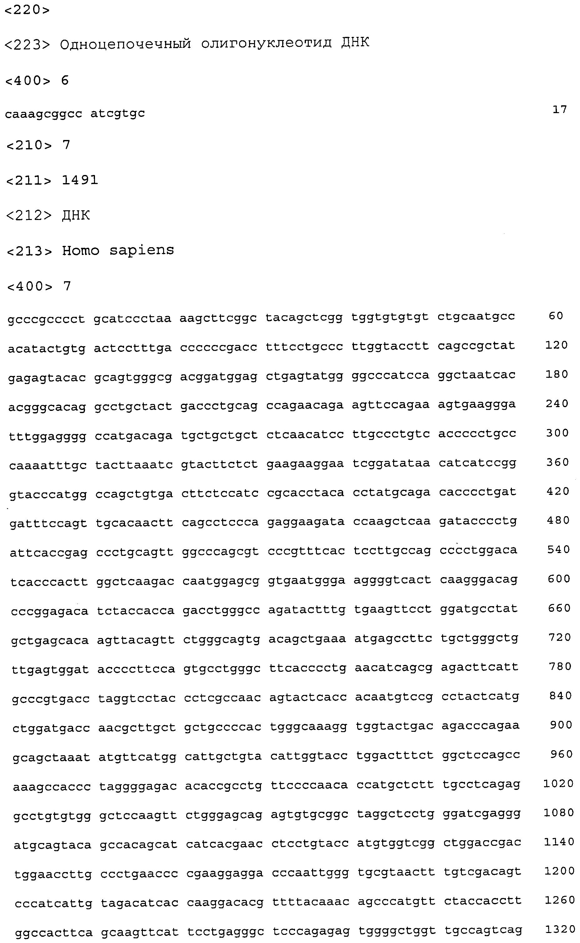 Пептиды блокирующие белок rsk аналог кленбутерола