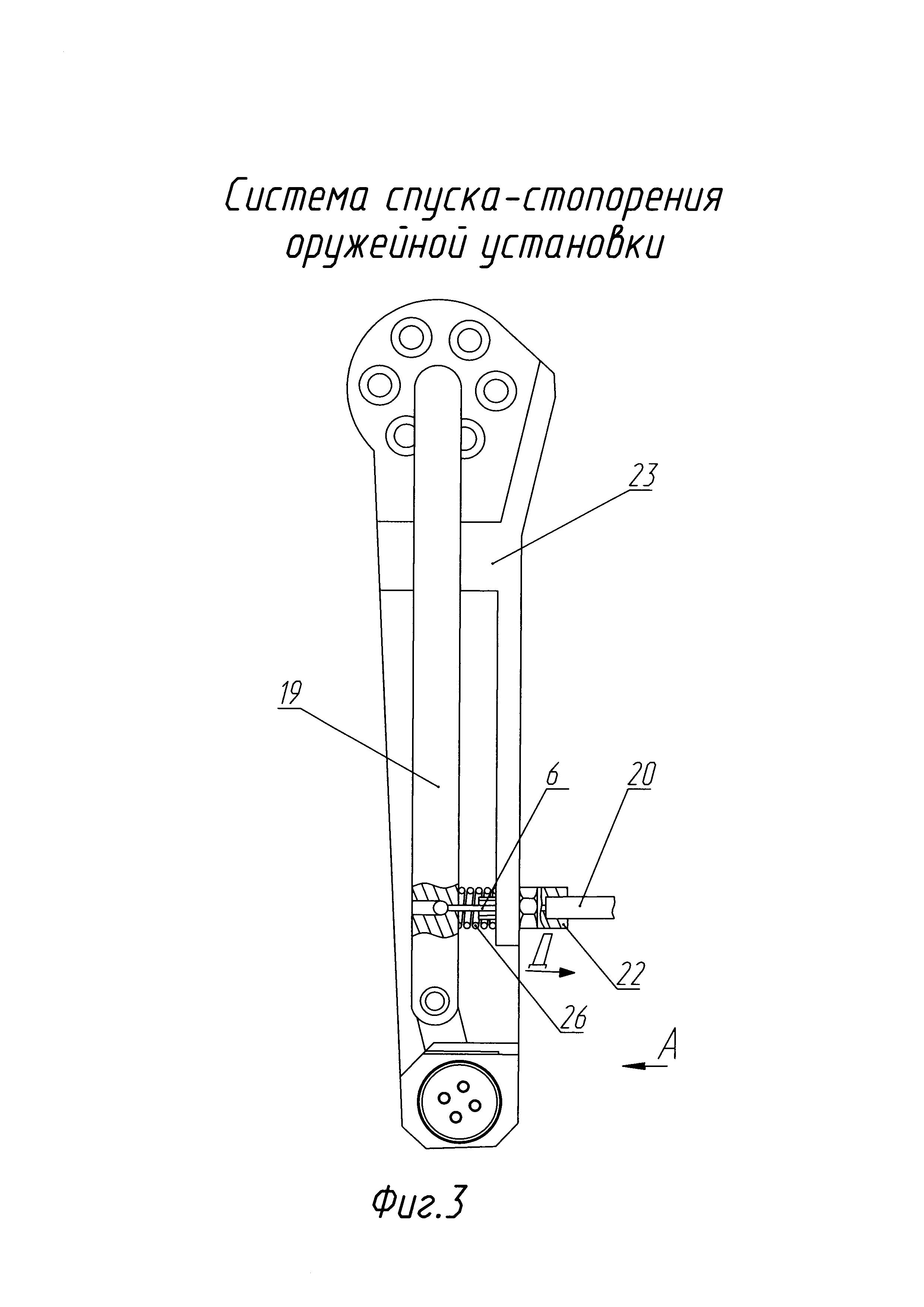 Система спуска-стопорения оружейной установки