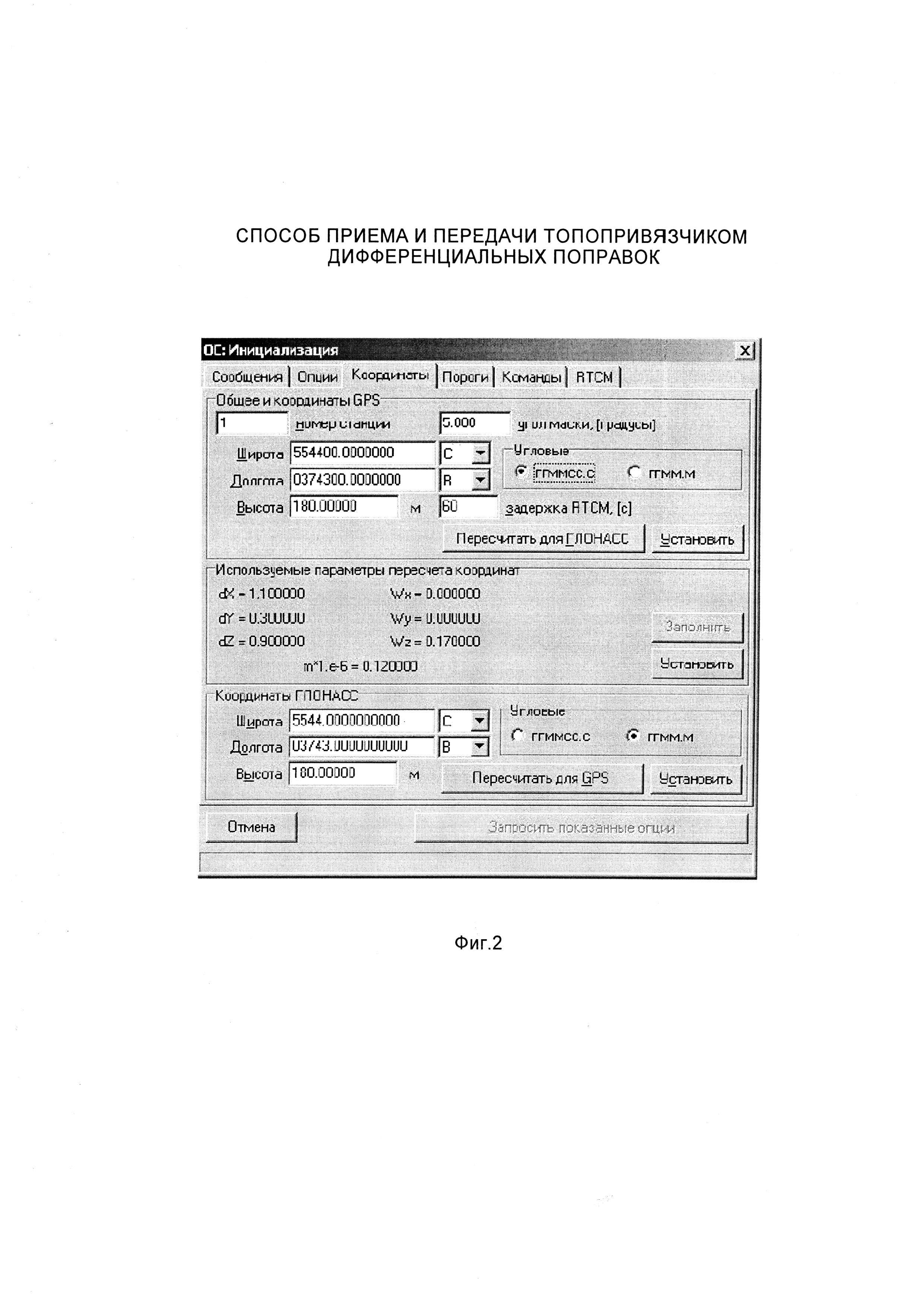 Способ приема и передачи топопривязчиком дифференциальных поправок