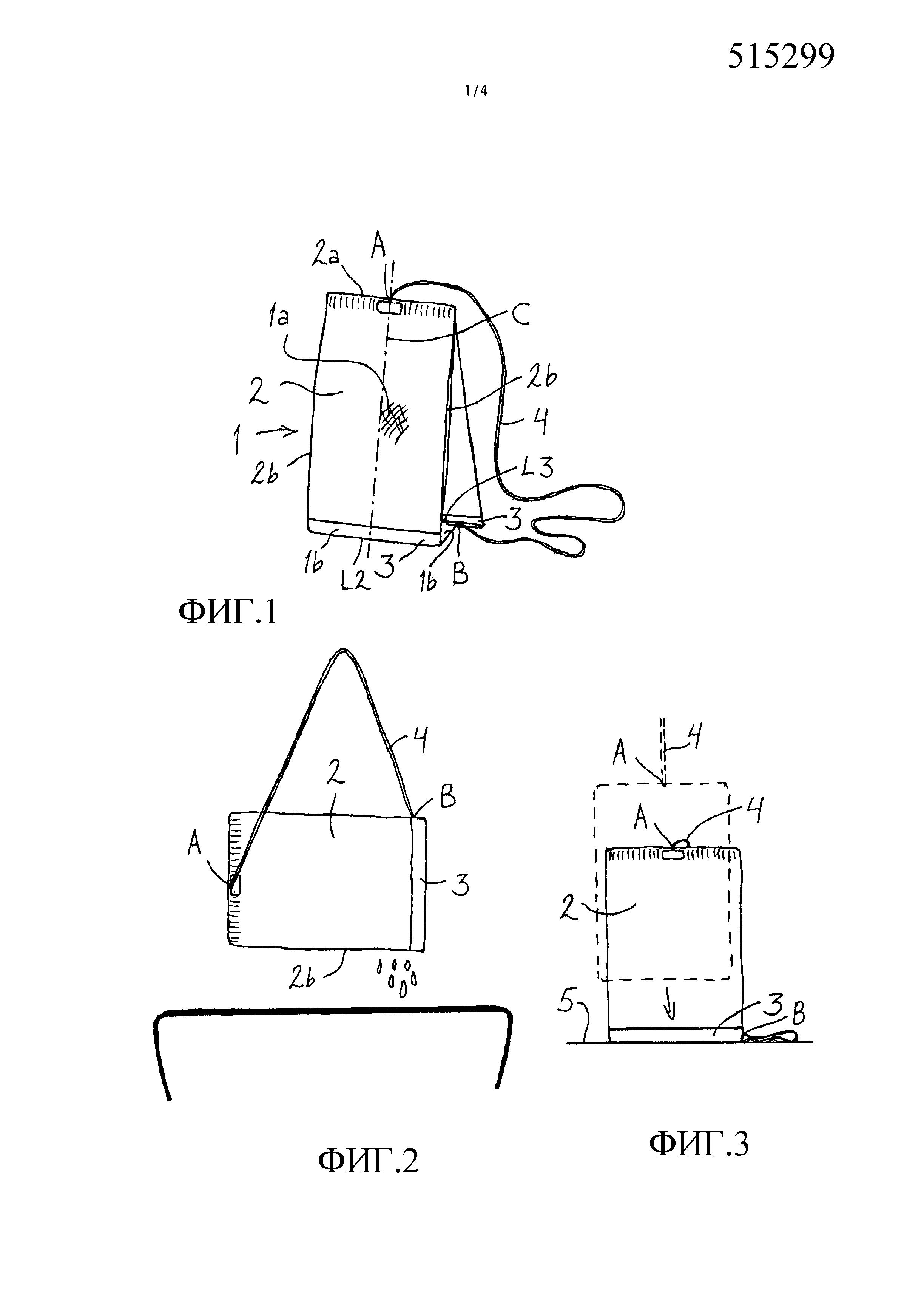 Пакетик для приготовления напитка
