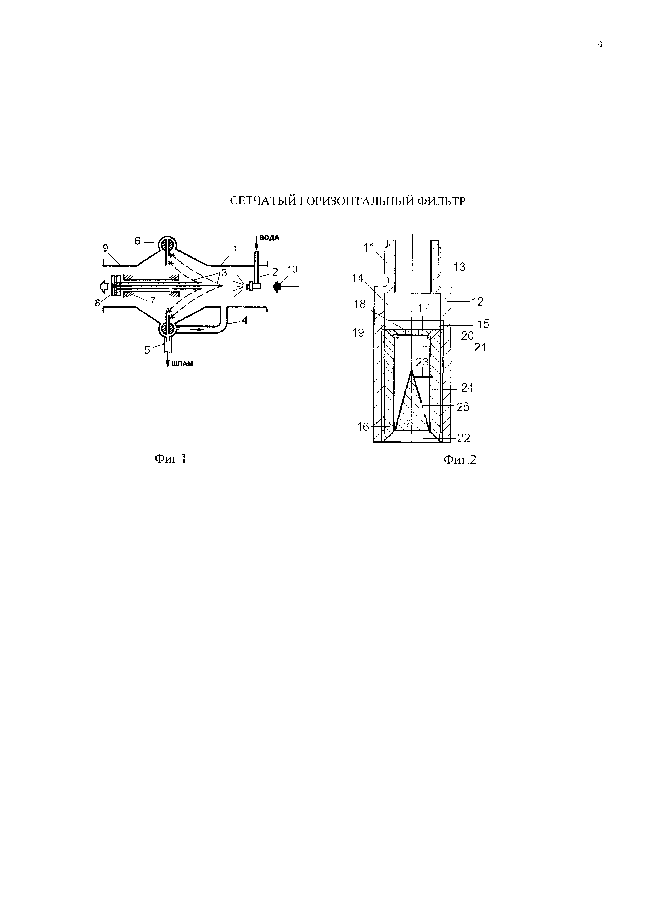 Сетчатый горизонтальный фильтр