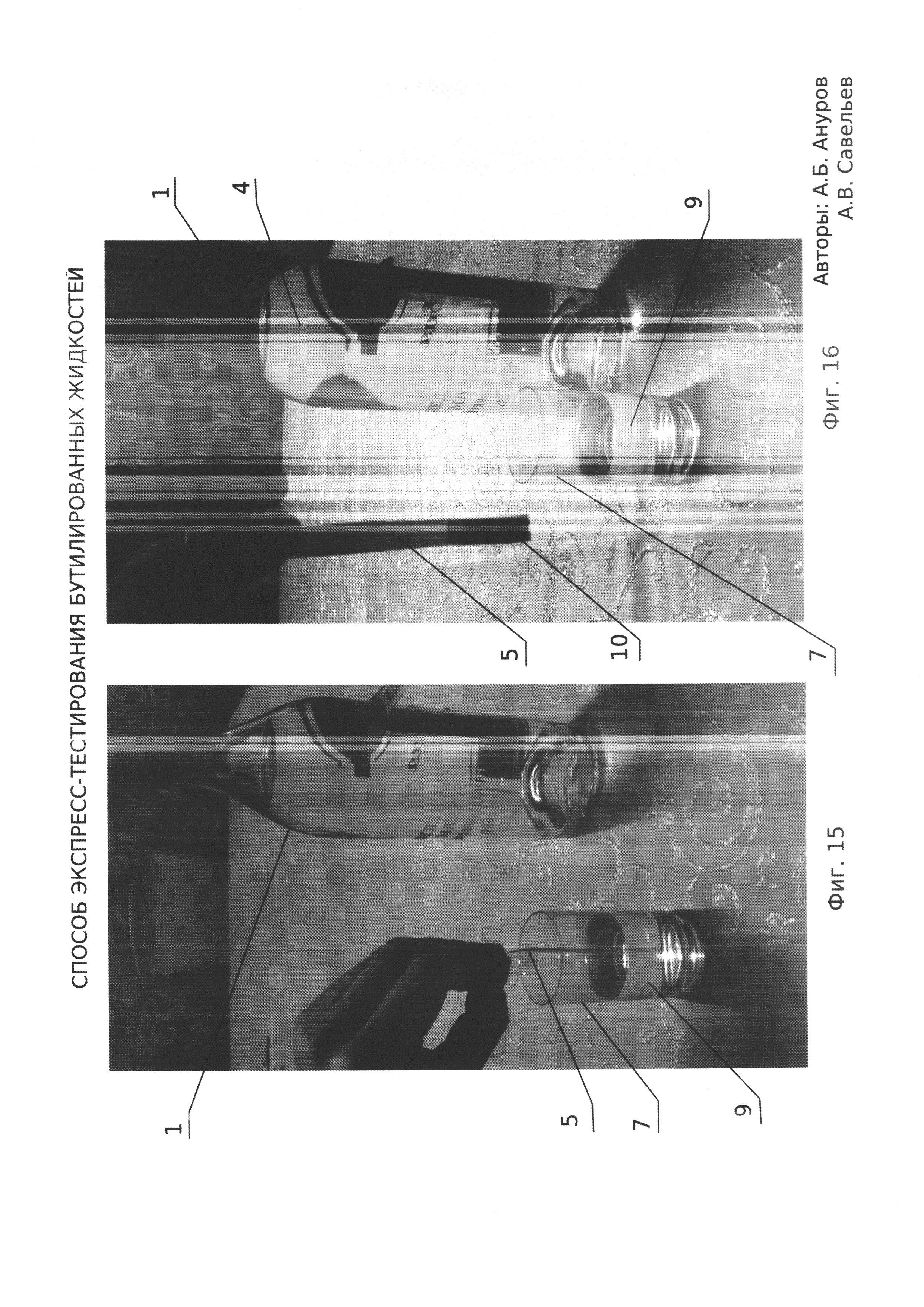 Способ экспресс-тестирования бутилированных жидкостей