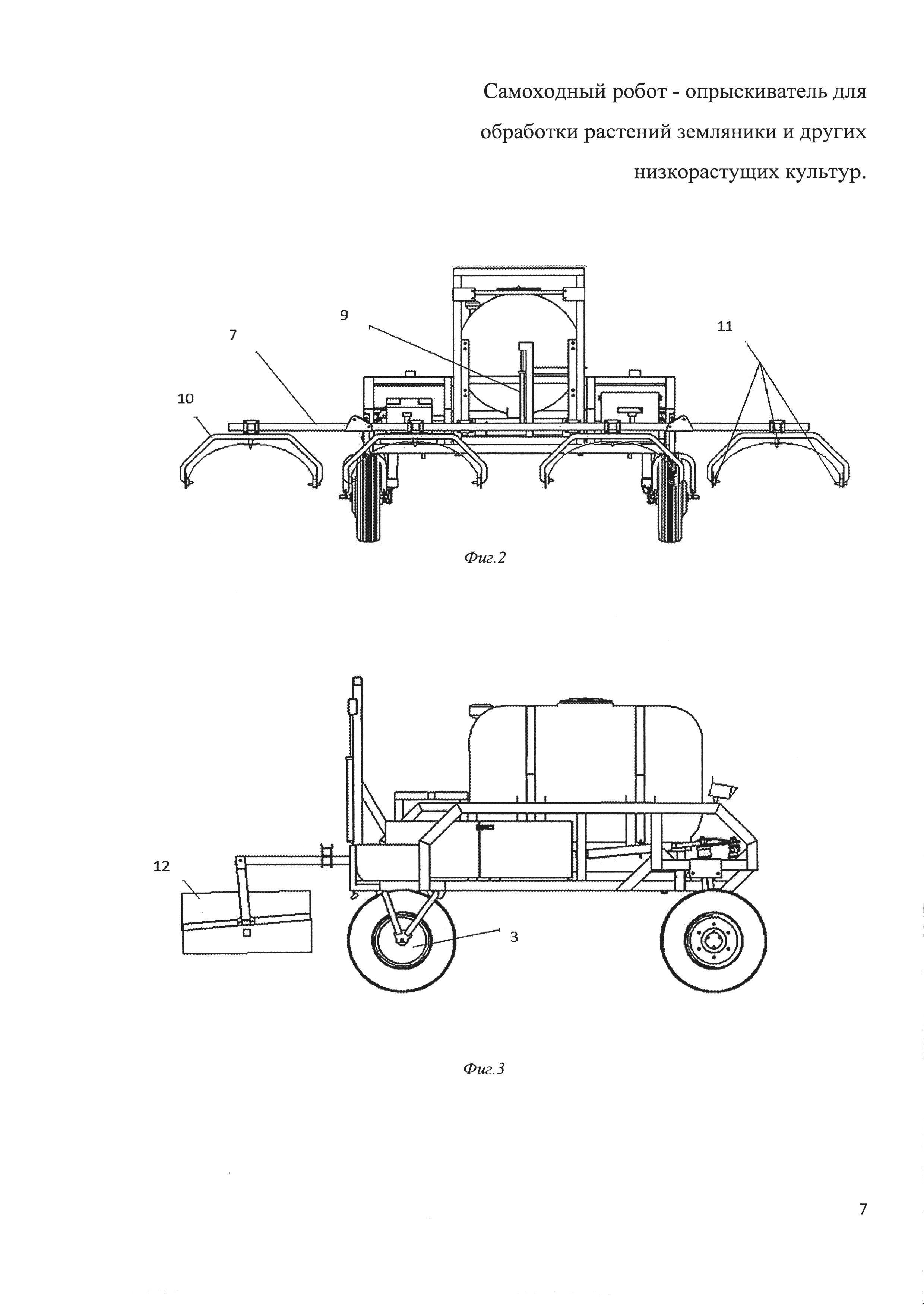 Самоходный робот-опрыскиватель для обработки растений земляники и других низкорастущих культур