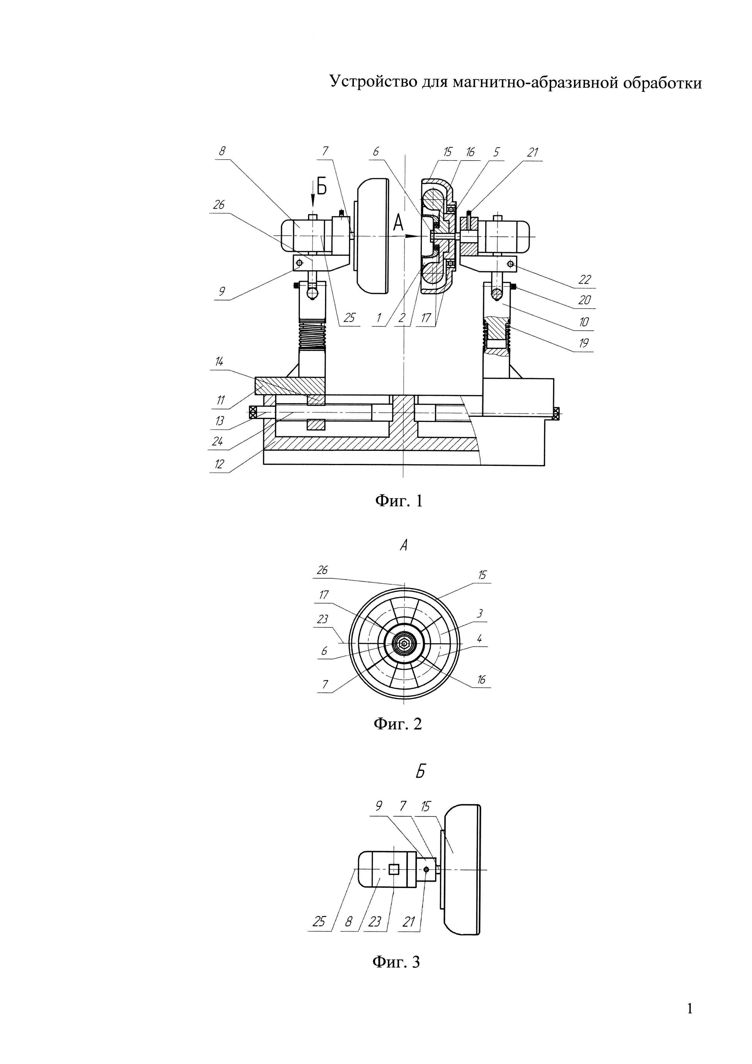 Устройство для магнитно-абразивной обработки