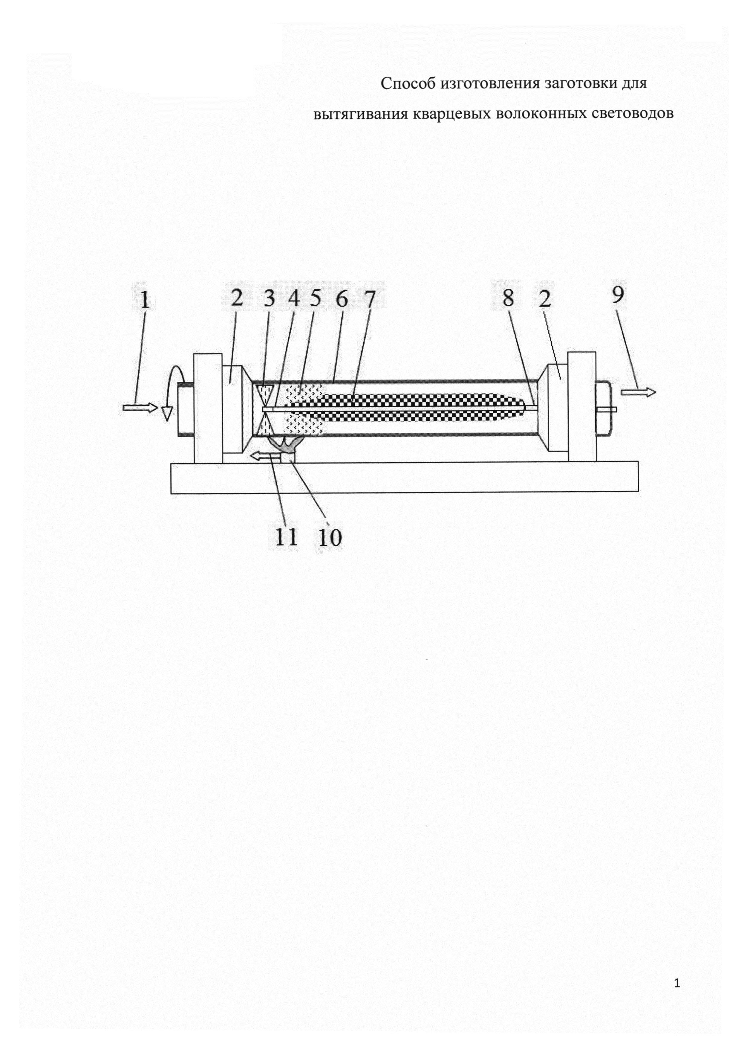 Способ изготовления заготовки для вытягивания кварцевых волоконных световодов