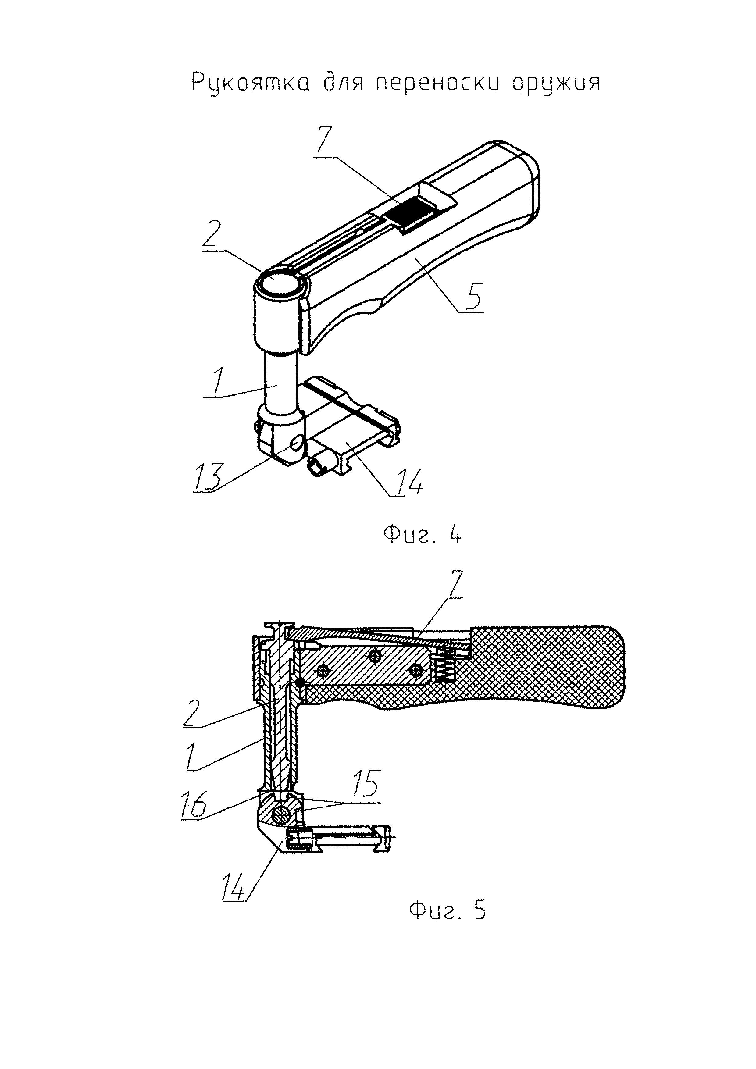 Рукоятка для переноски оружия