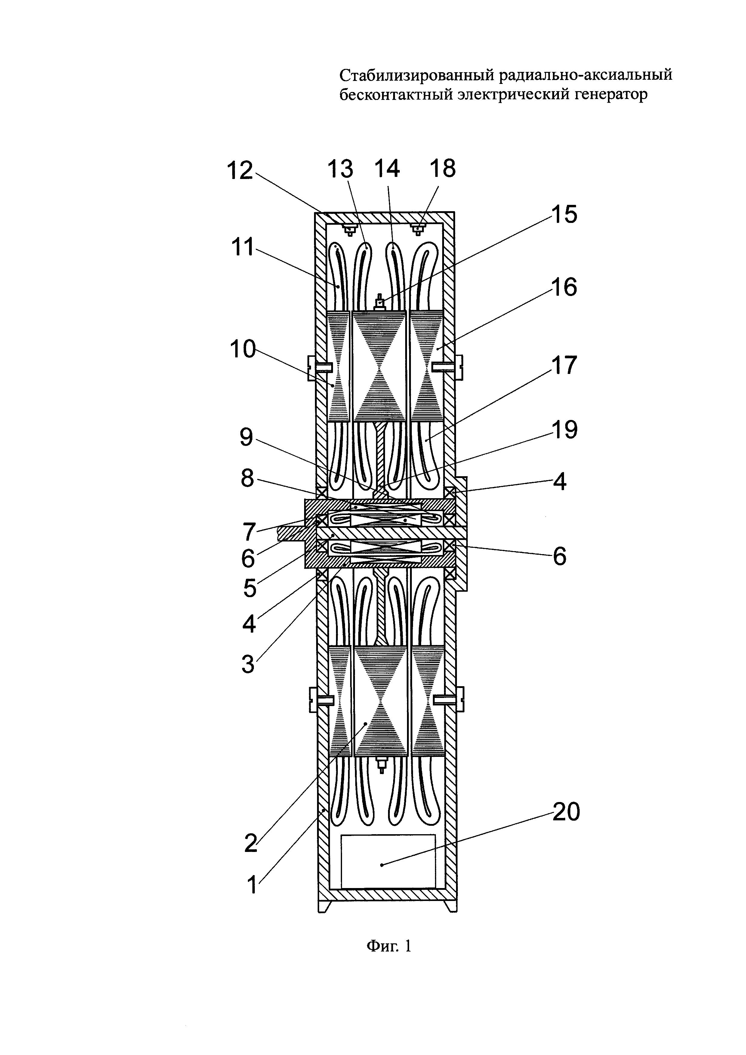 Стабилизированный радиально-аксиальный бесконтактный электрический генератор