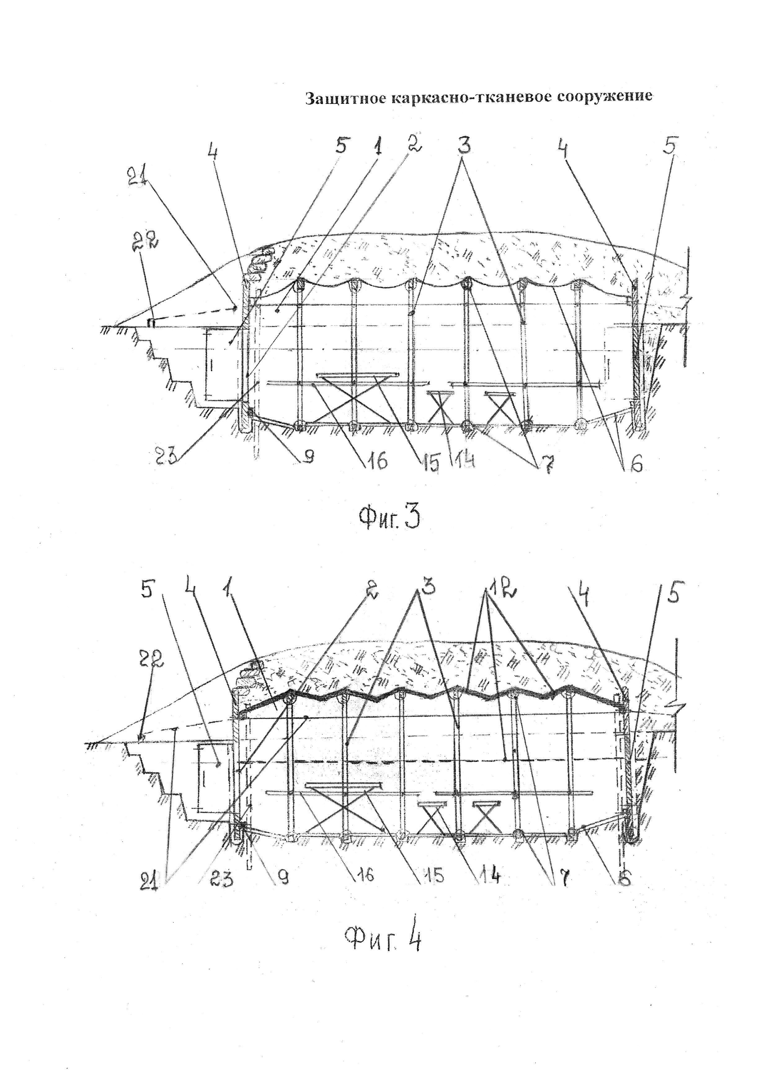 Защитное каркасно-тканевое сооружение