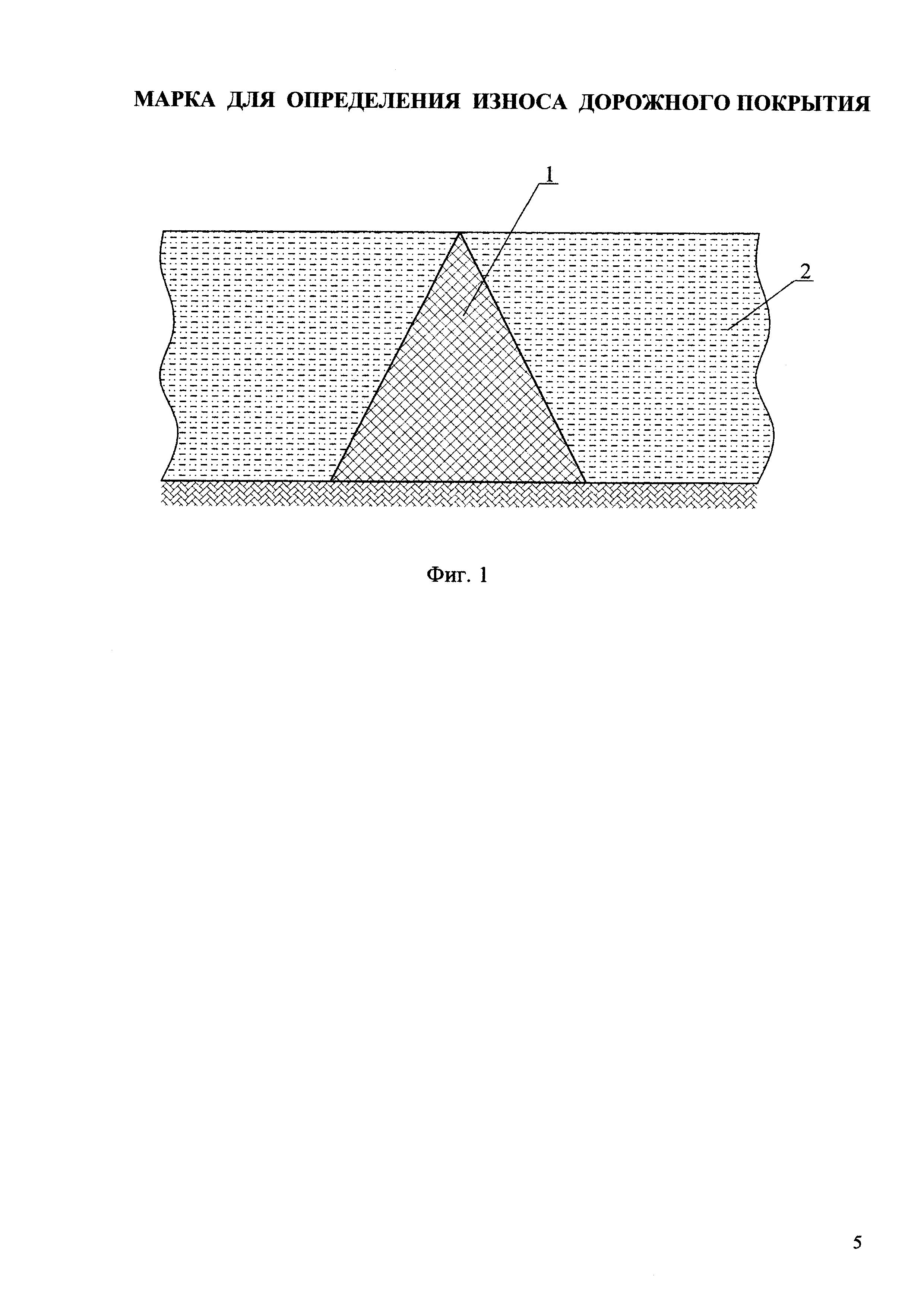 Марка для определения износа дорожного покрытия