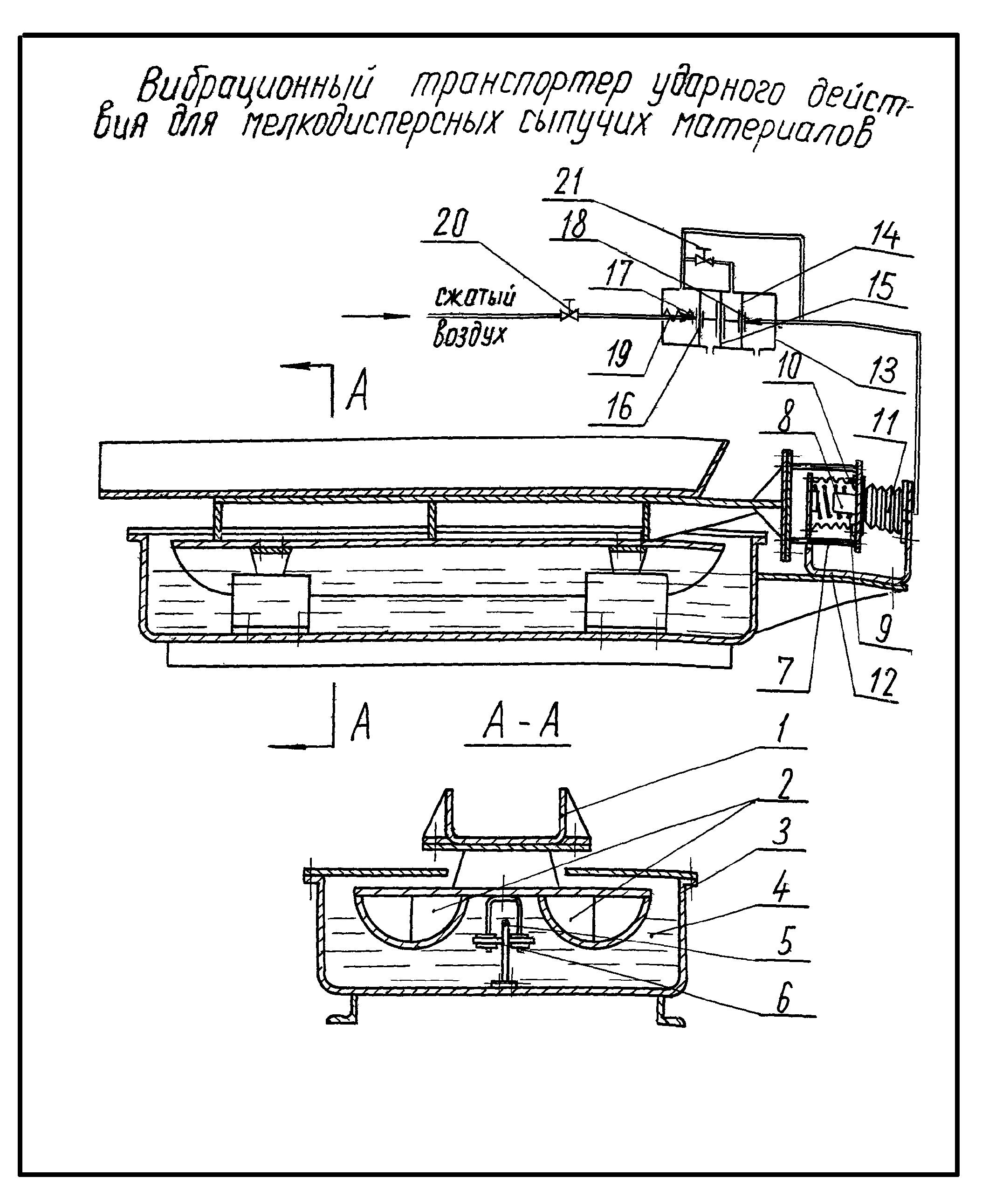 Транспортер вибрационный установка фаркопа транспортер т4