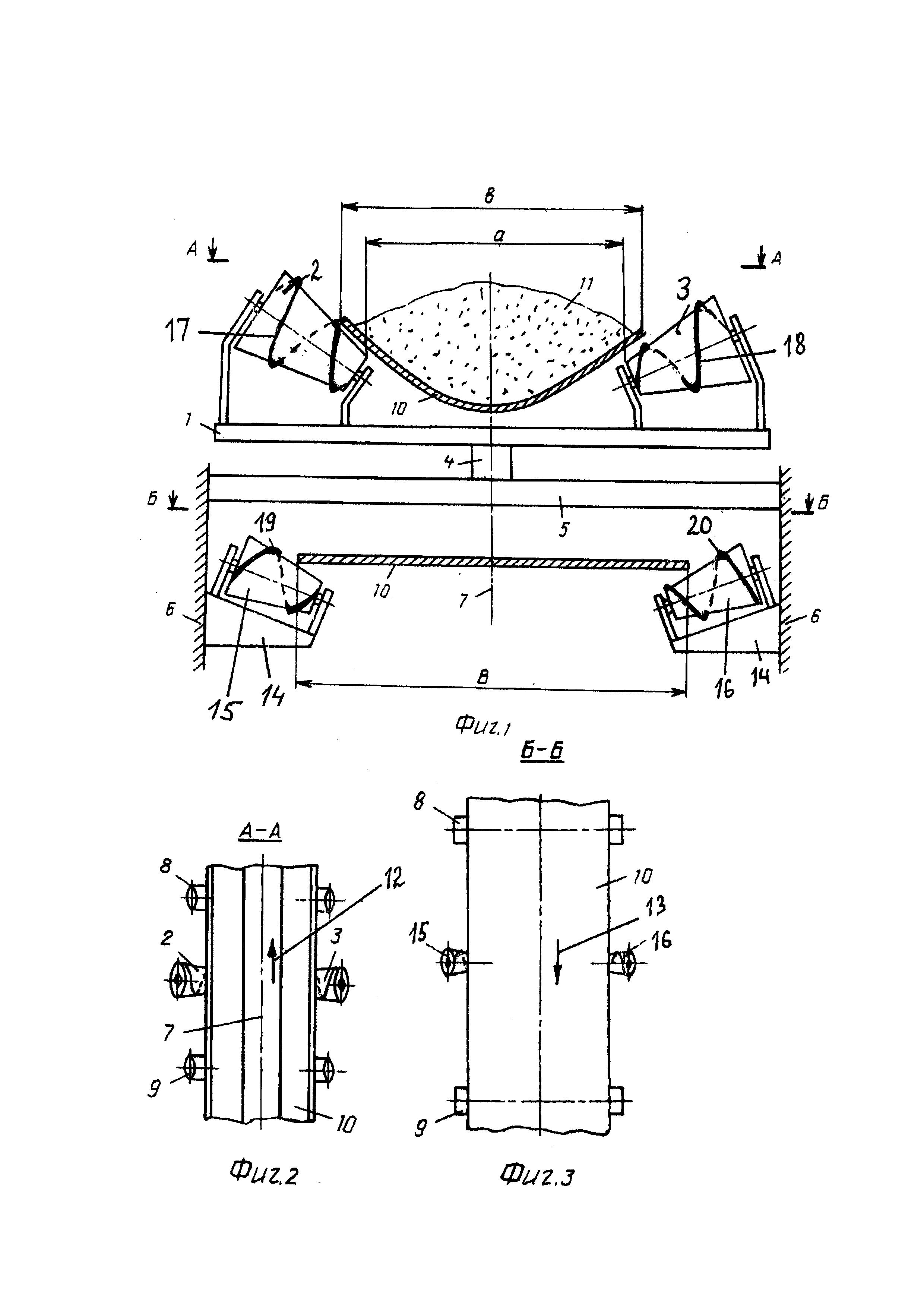Центрирующее устройство для конвейерной ленты