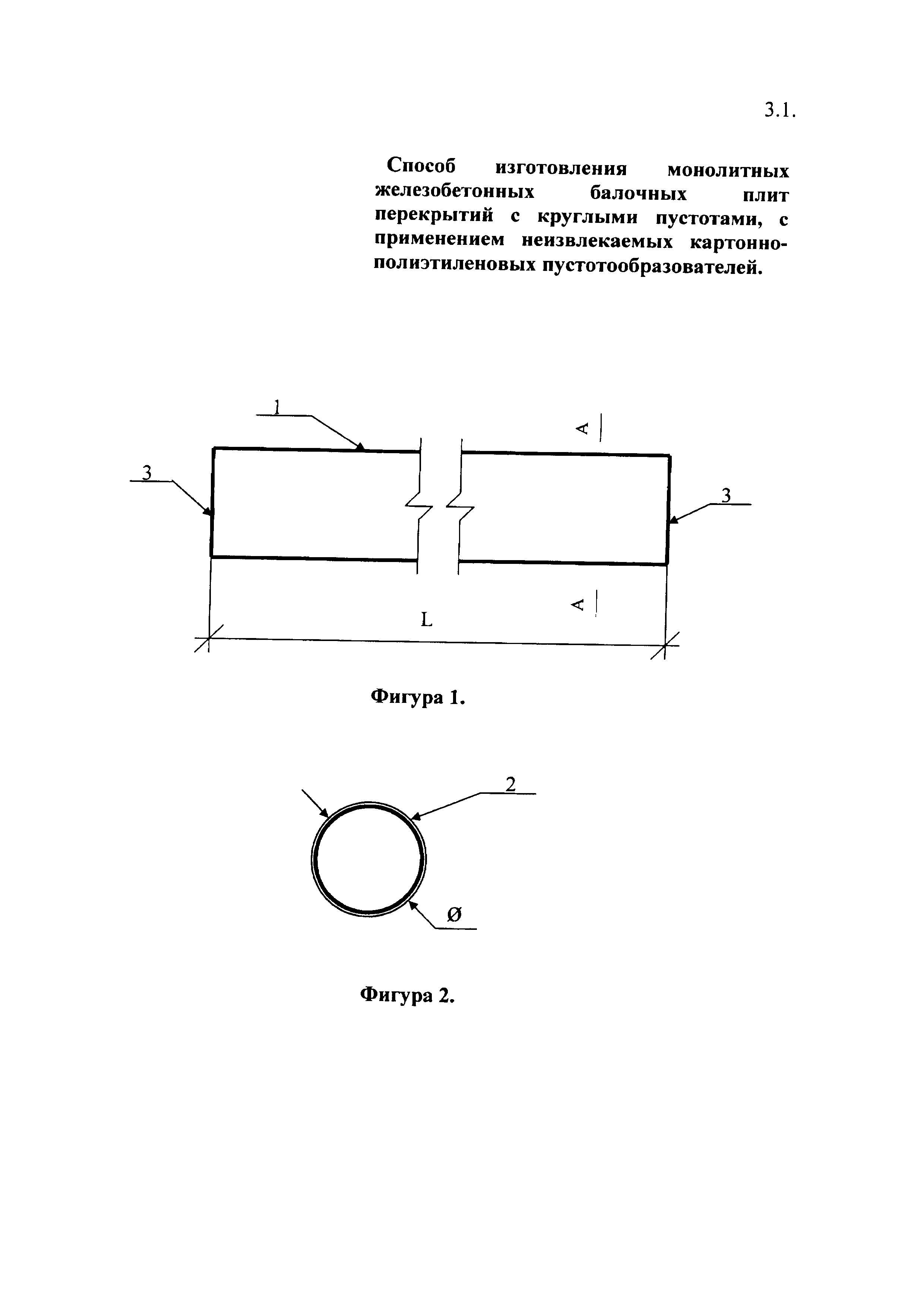 Изготовление монолитной железобетонной плиты кольцо железобетонное регулировочное к