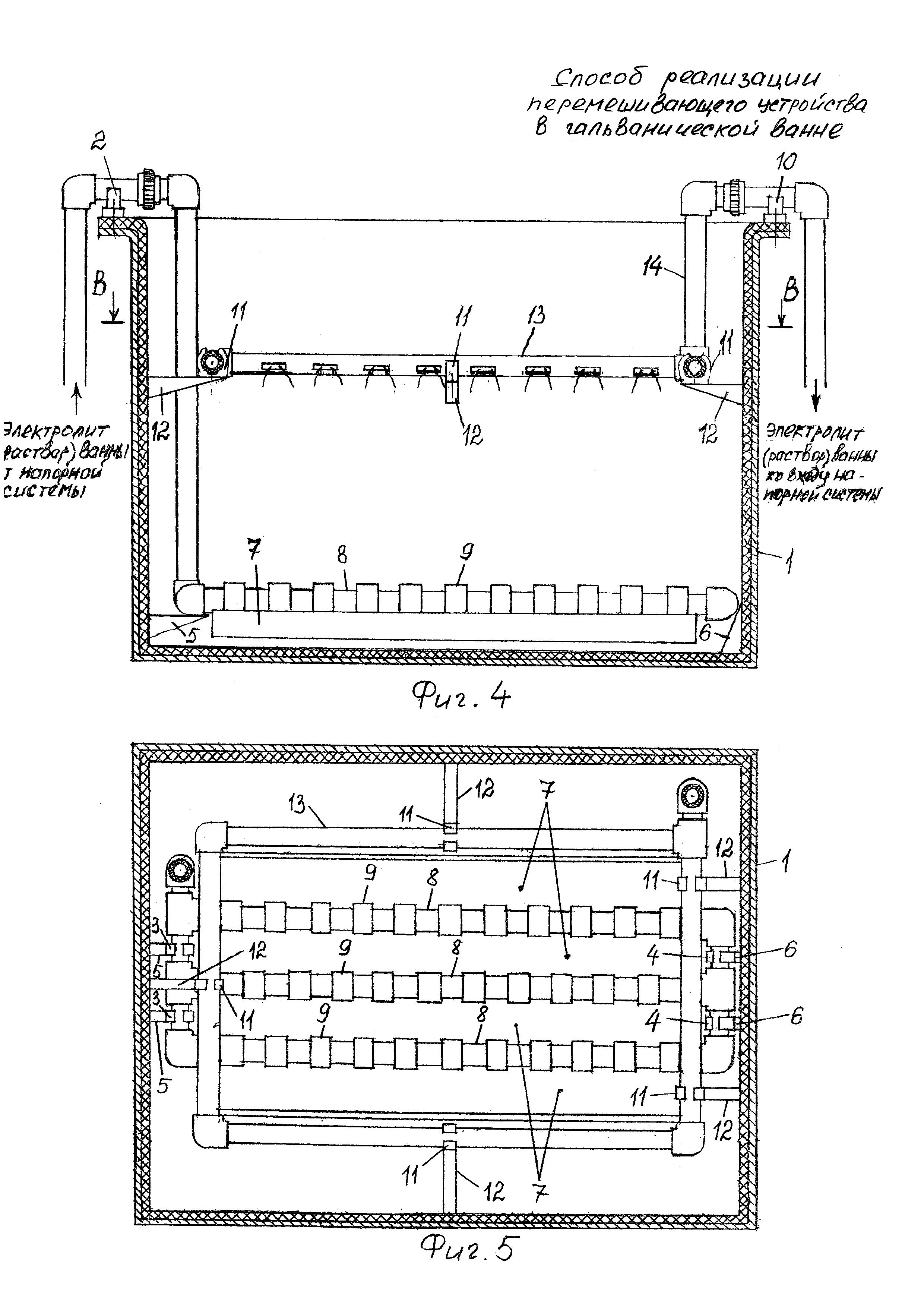 Способ перемешивания обрабатывающей среды в гальванической ванне для обработки деталей
