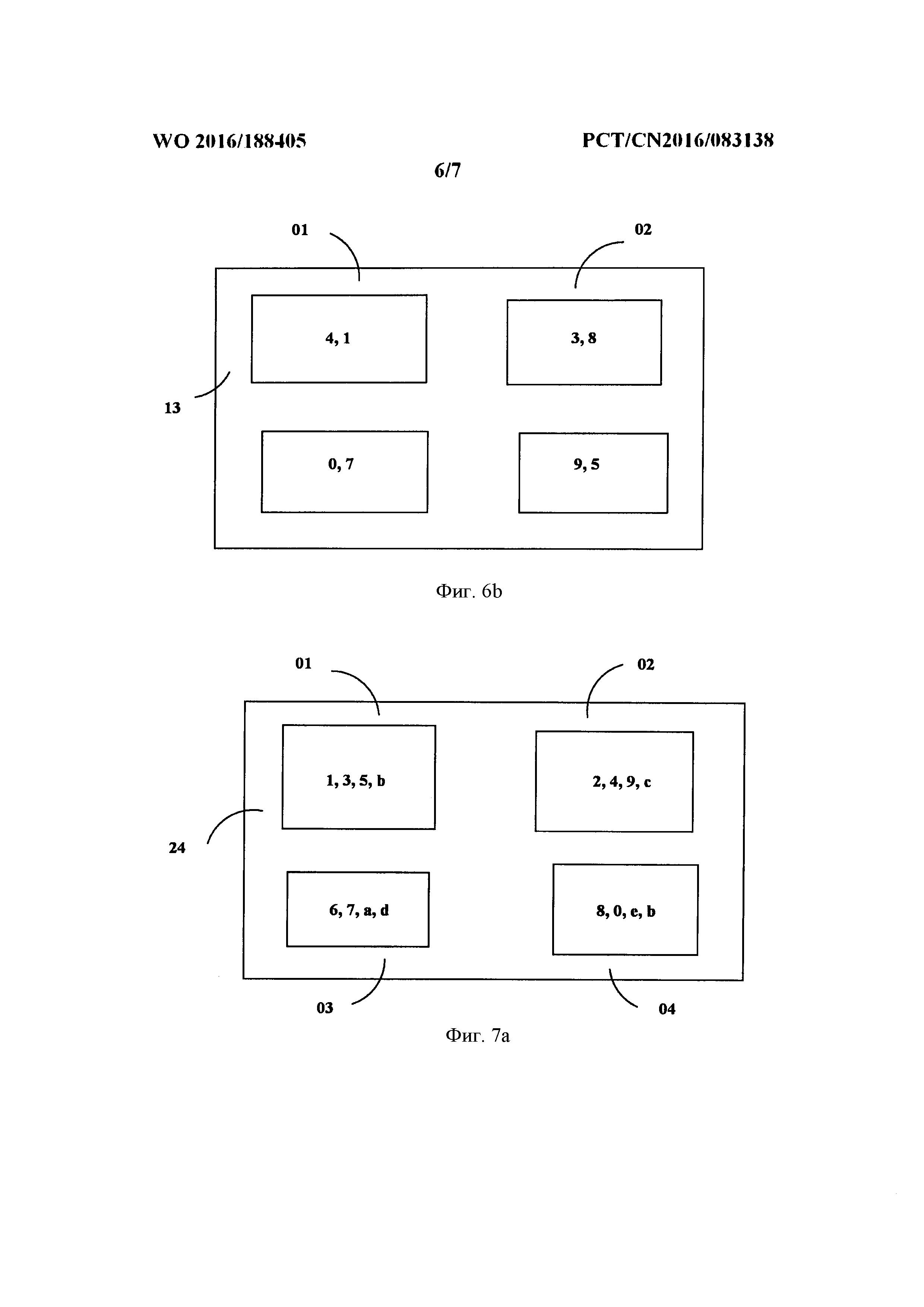Способ формирования пароля и устройство для его осуществления