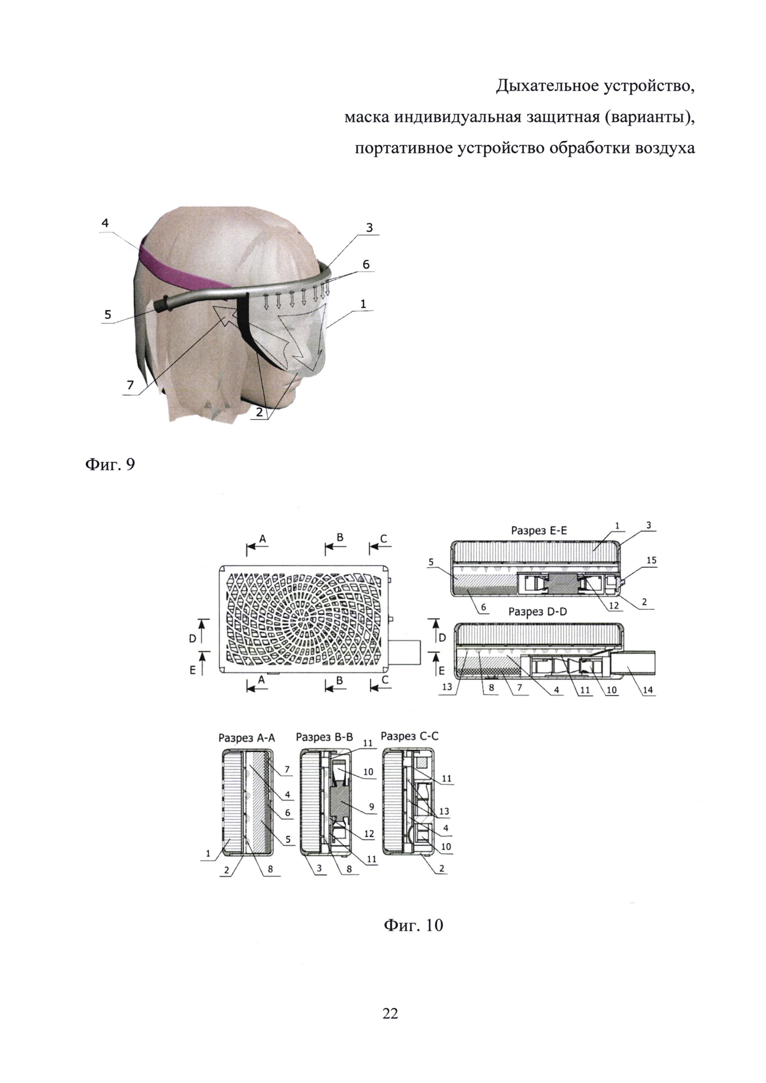 Дыхательное устройство, маска индивидуальная защитная (варианты), портативное устройство обработки воздуха
