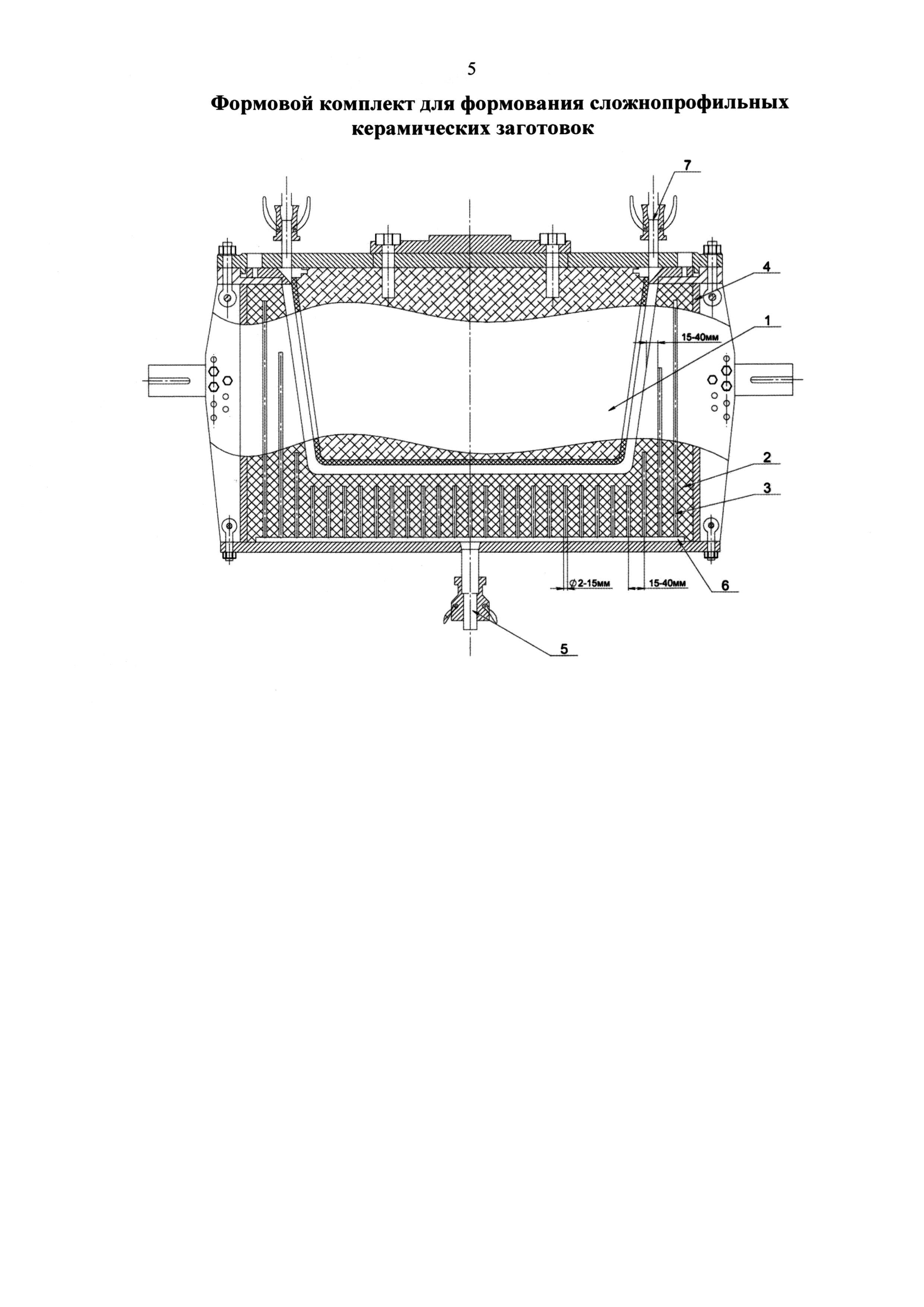 Формовой комплект для формования сложнопрофильных керамических заготовок