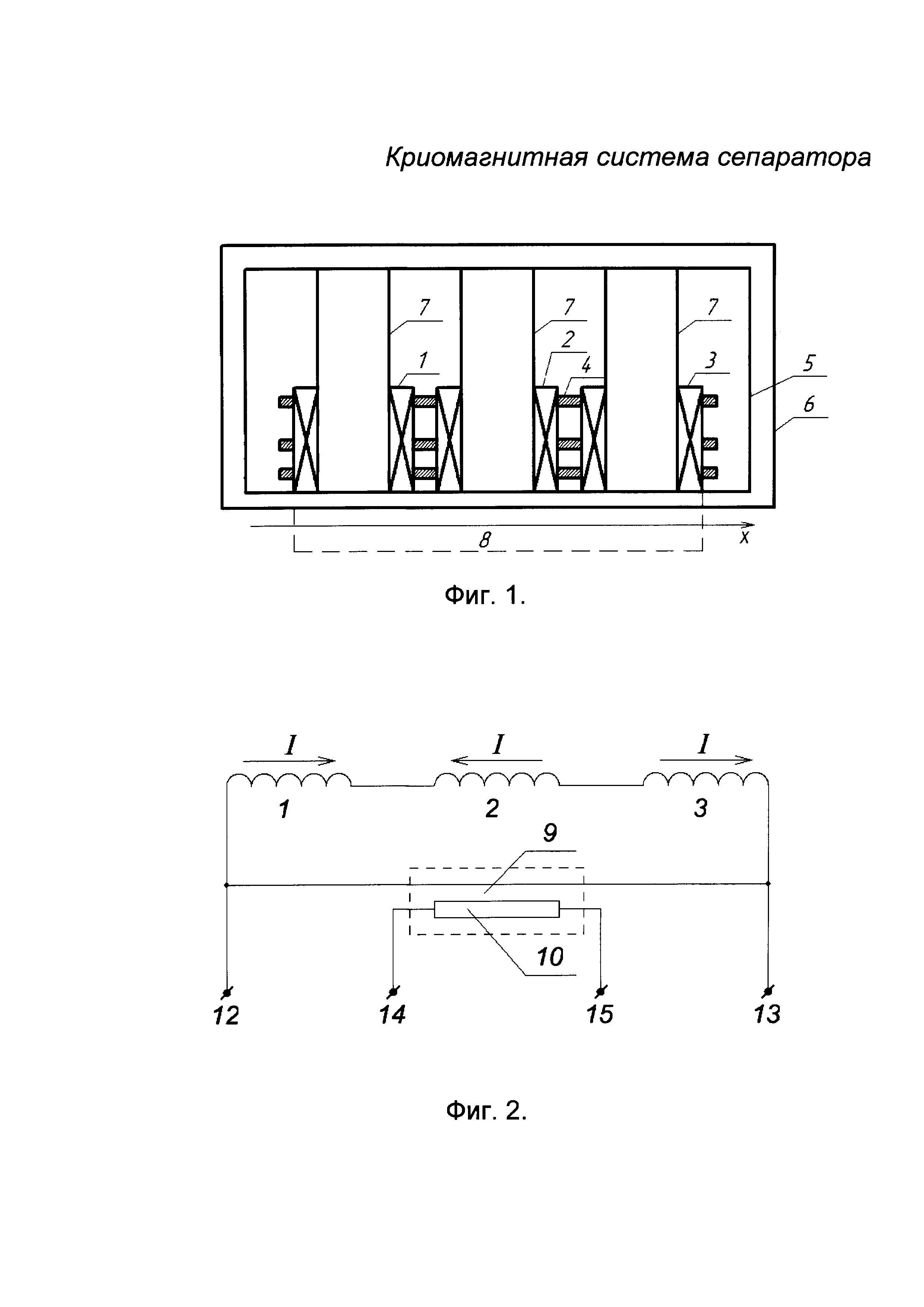 Криомагнитная система сепаратора