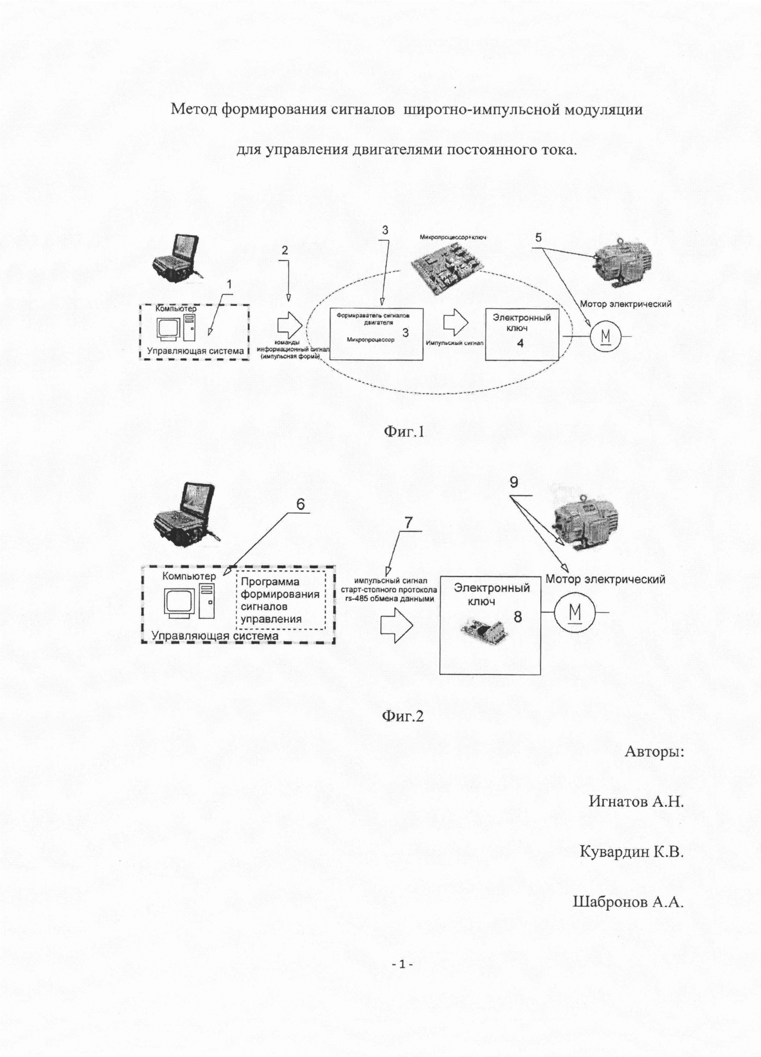 Метод формирования сигналов широтно-импульсной модуляции для управления двигателями постоянного тока