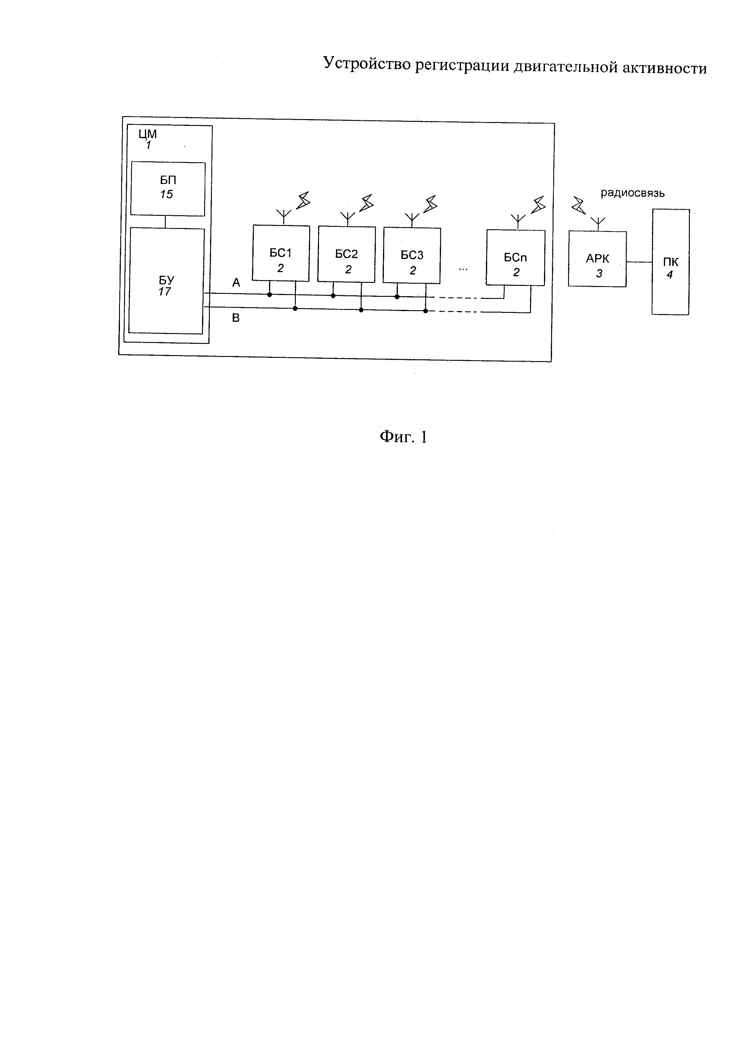 Устройство регистрации двигательной активности
