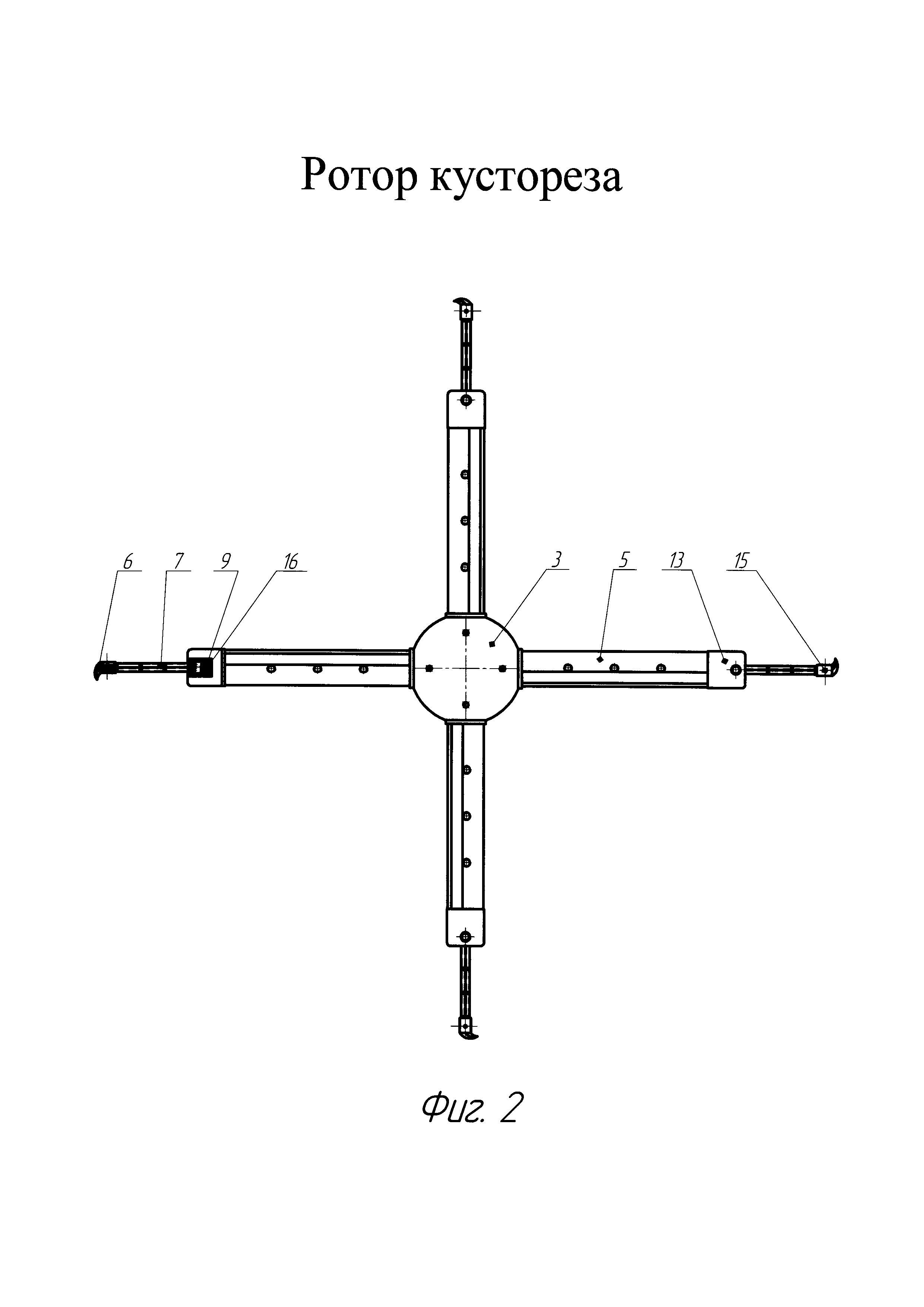 Ротор кустореза