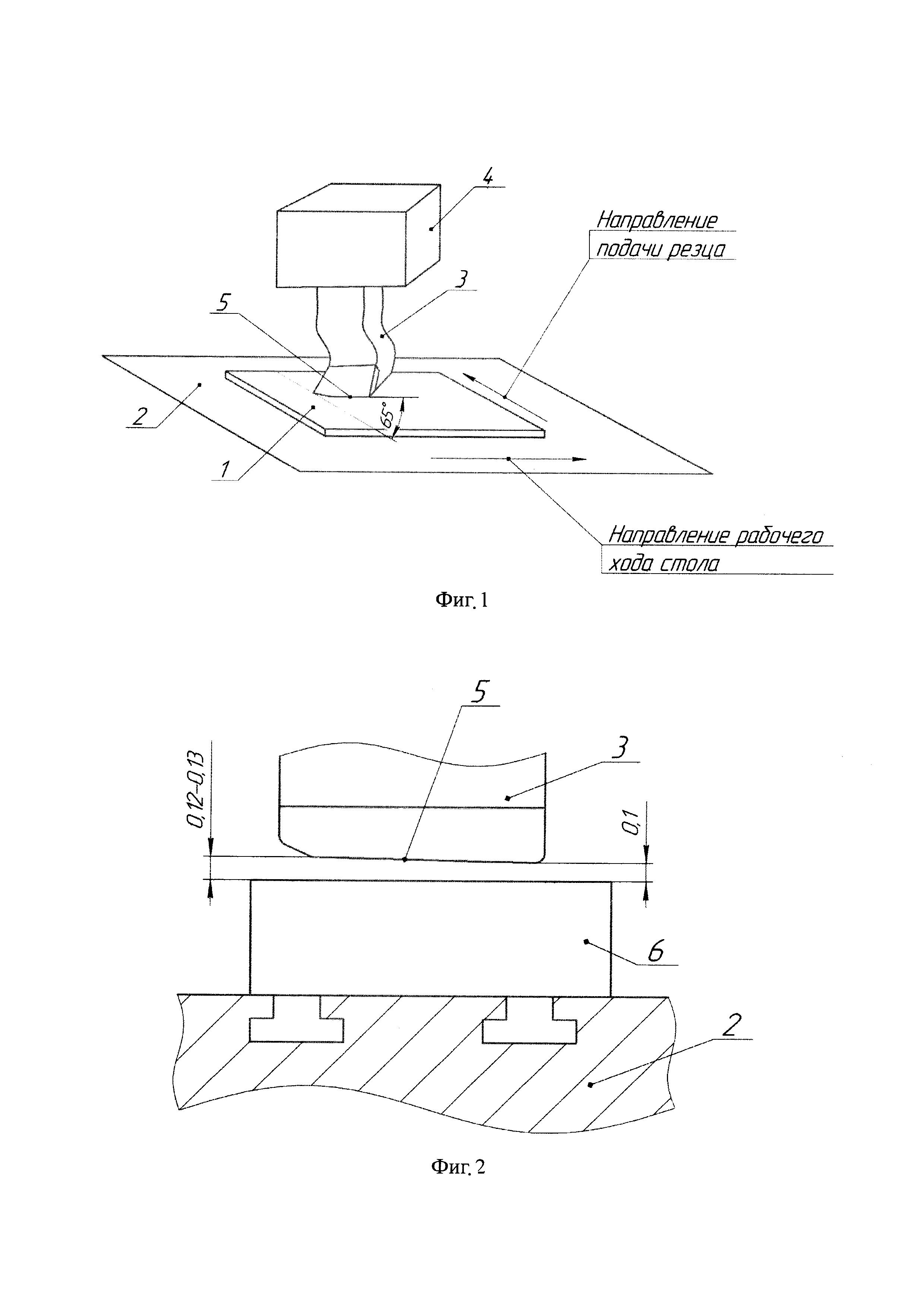 Способ строгания бронзовой плиты
