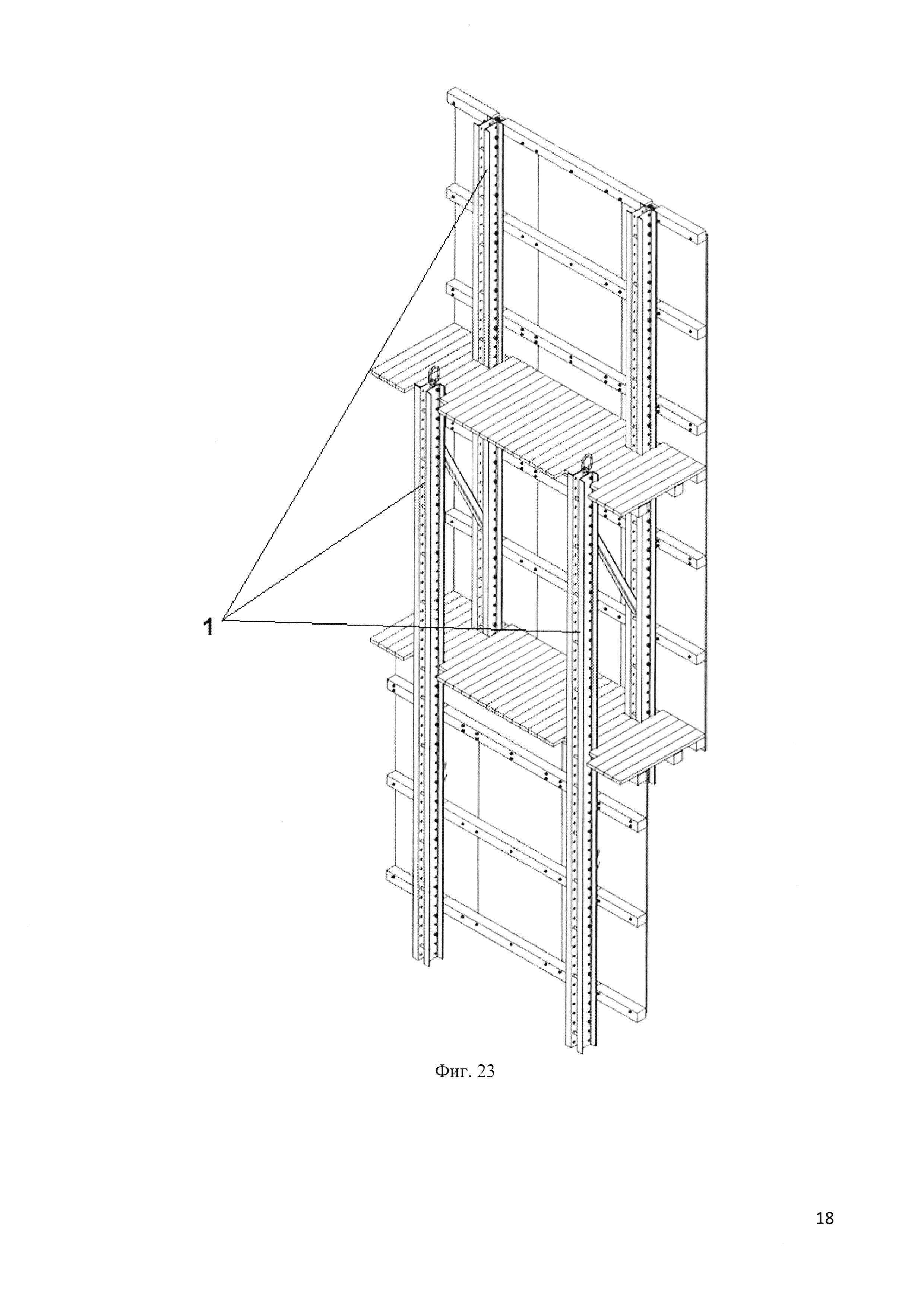 Система универсальных конструктивных элементов опалубки