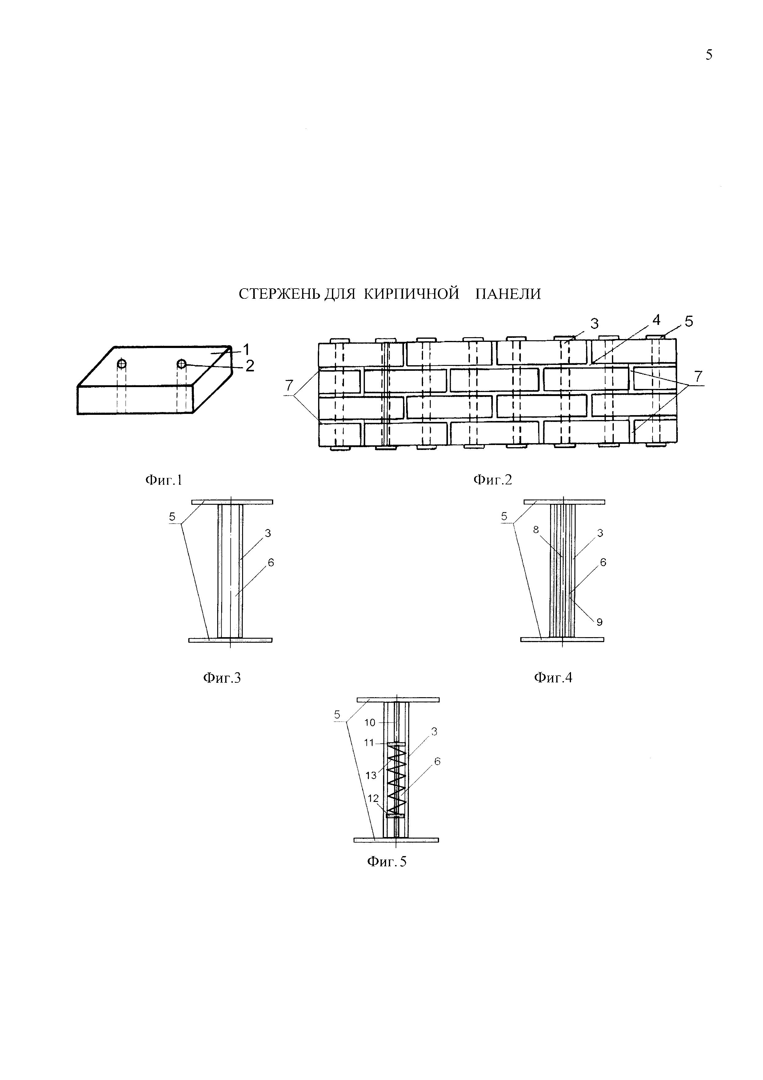 Стержень для кирпичной панели