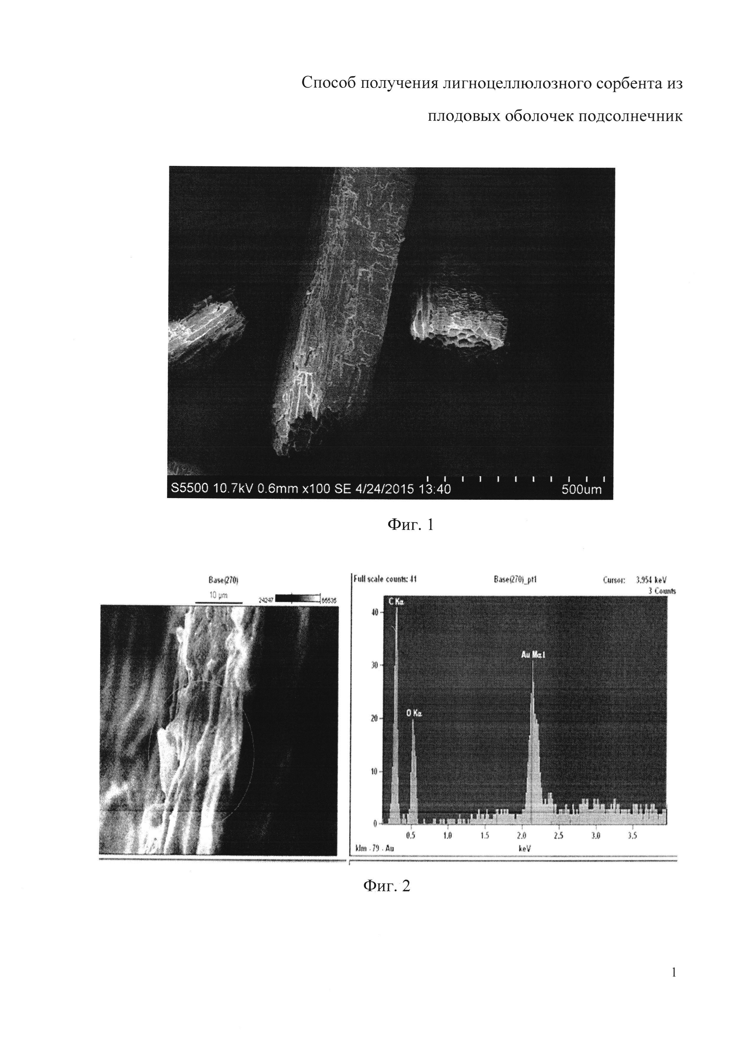Способ получения лигноцеллюлозного сорбента из плодовых оболочек подсолнечника