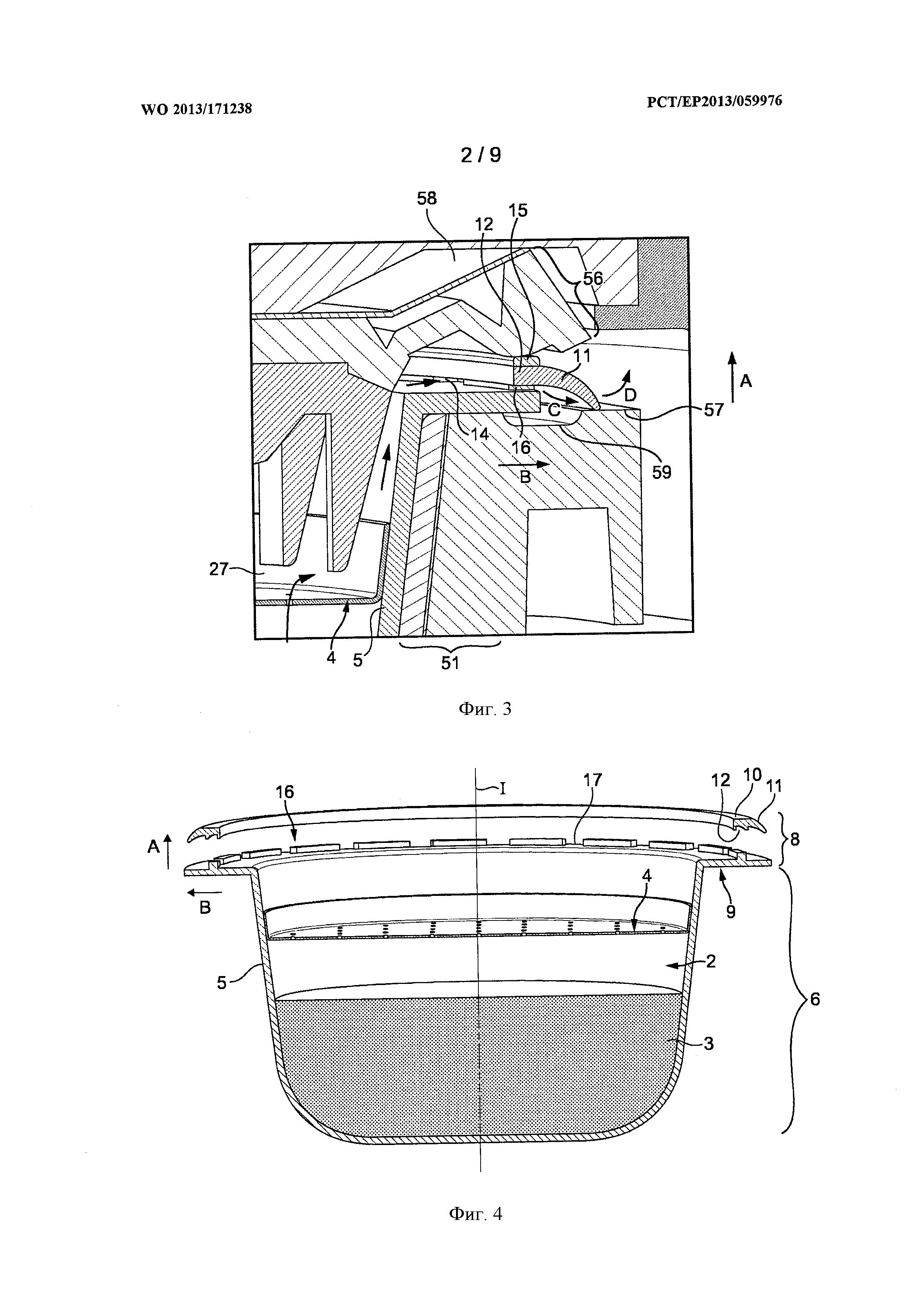 Капсула для приготовления напитка центрифугированием в устройстве для заваривания