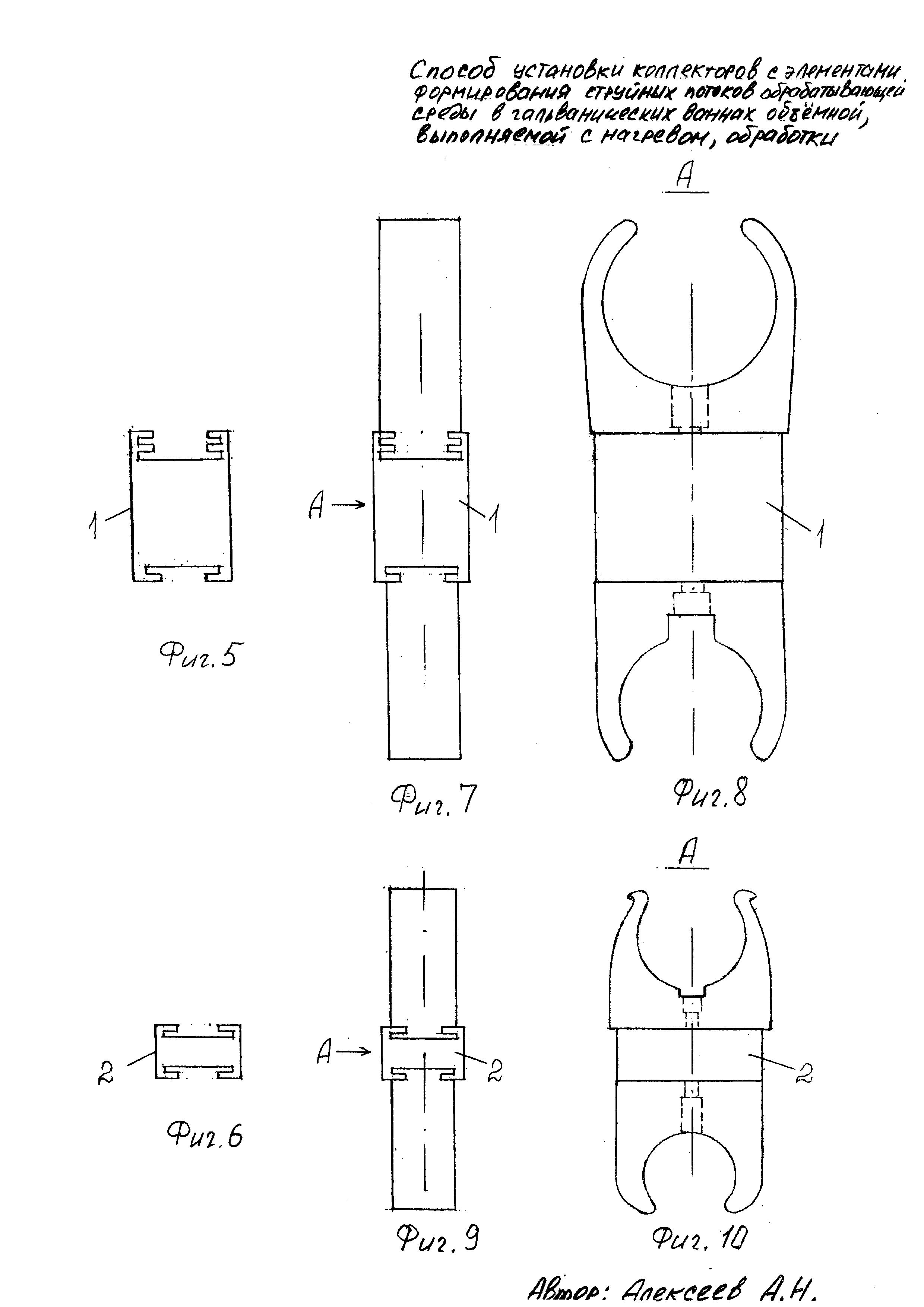 Способ установки коллекторов с элементами формирования струйных потоков обрабатывающей среды в гальванических ваннах объёмной, выполняемой с нагревом, обработки