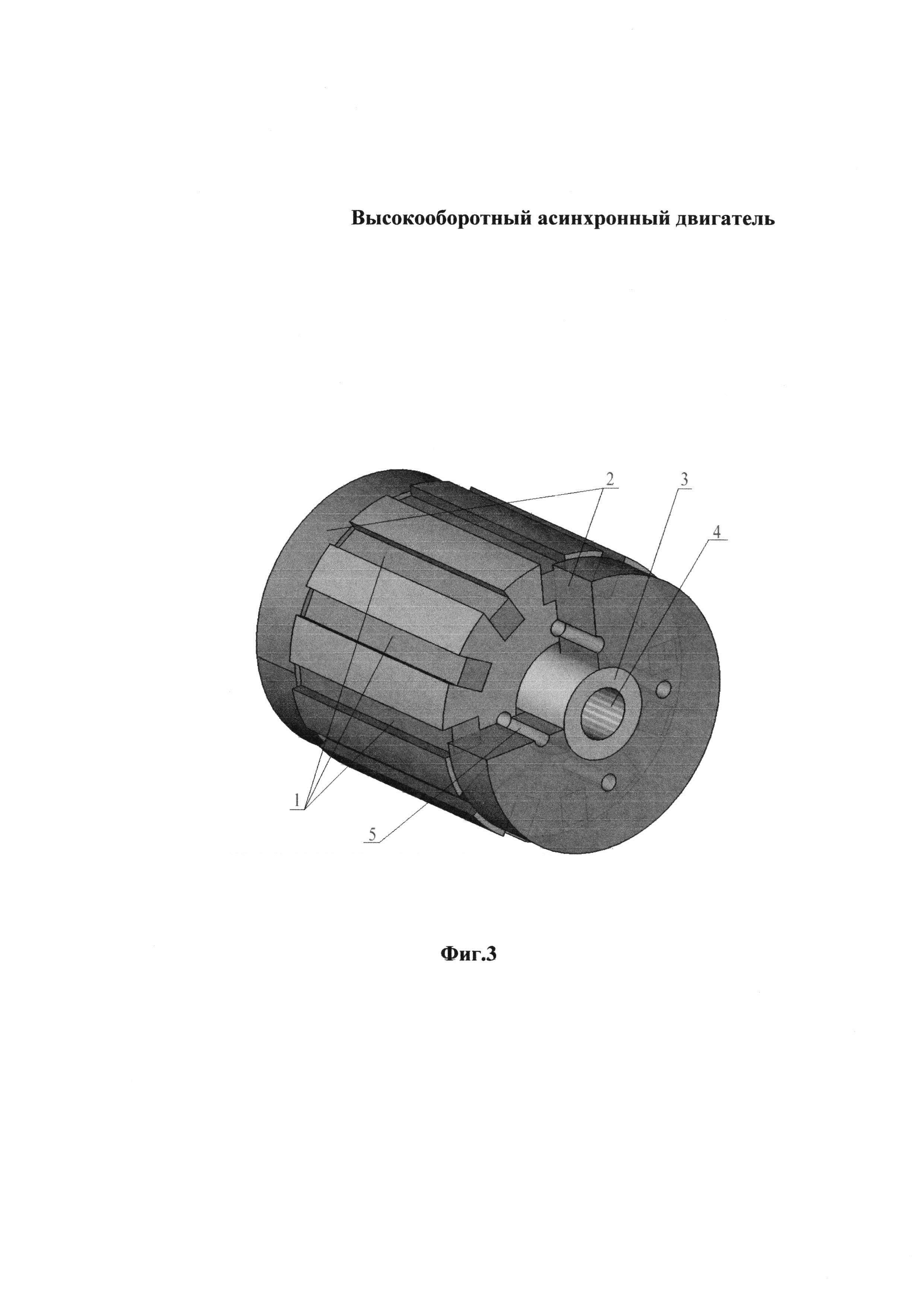 Высокооборотный асинхронный двигатель