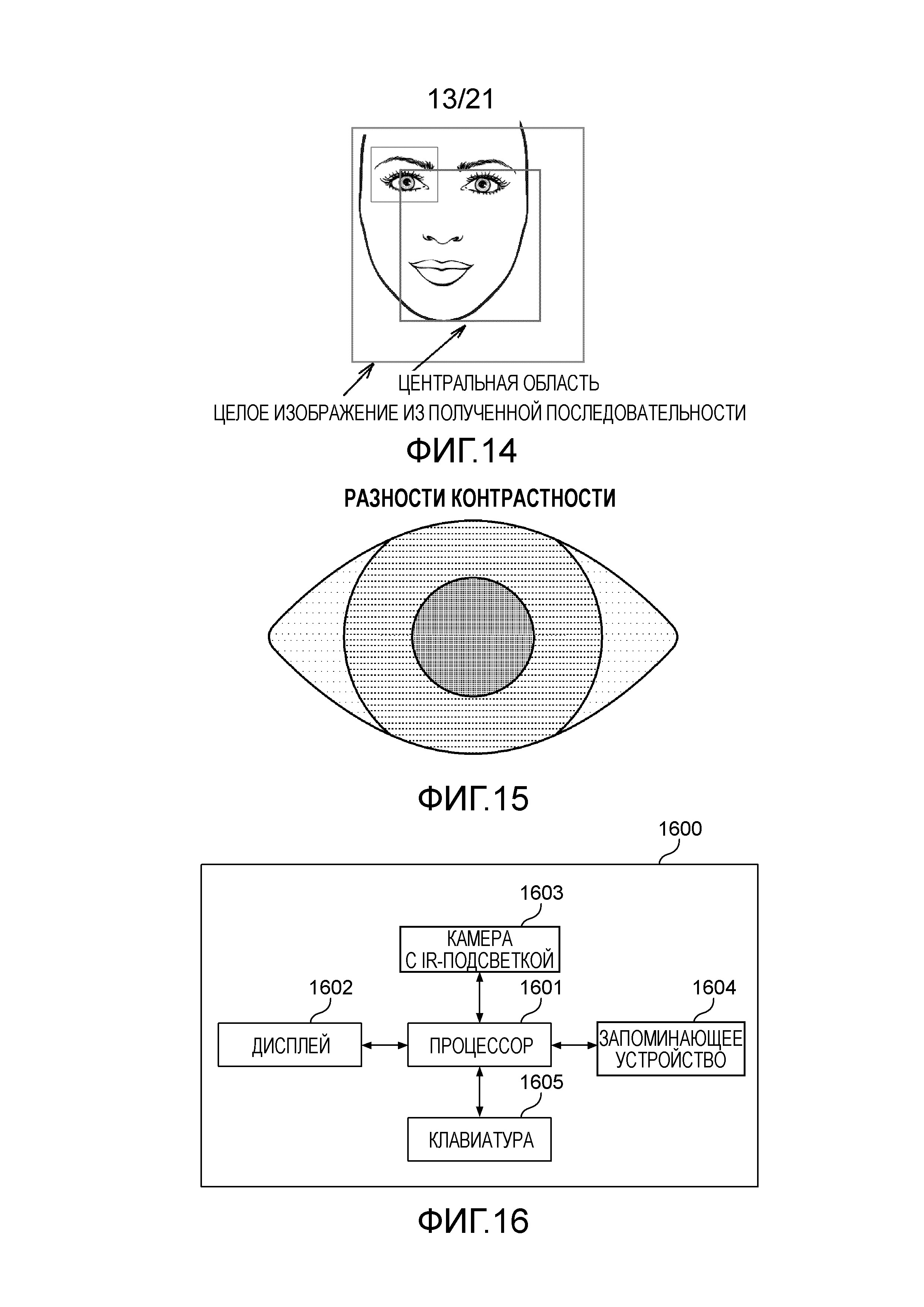 Способ, система и устройство для биометрического распознавания радужной оболочки глаза