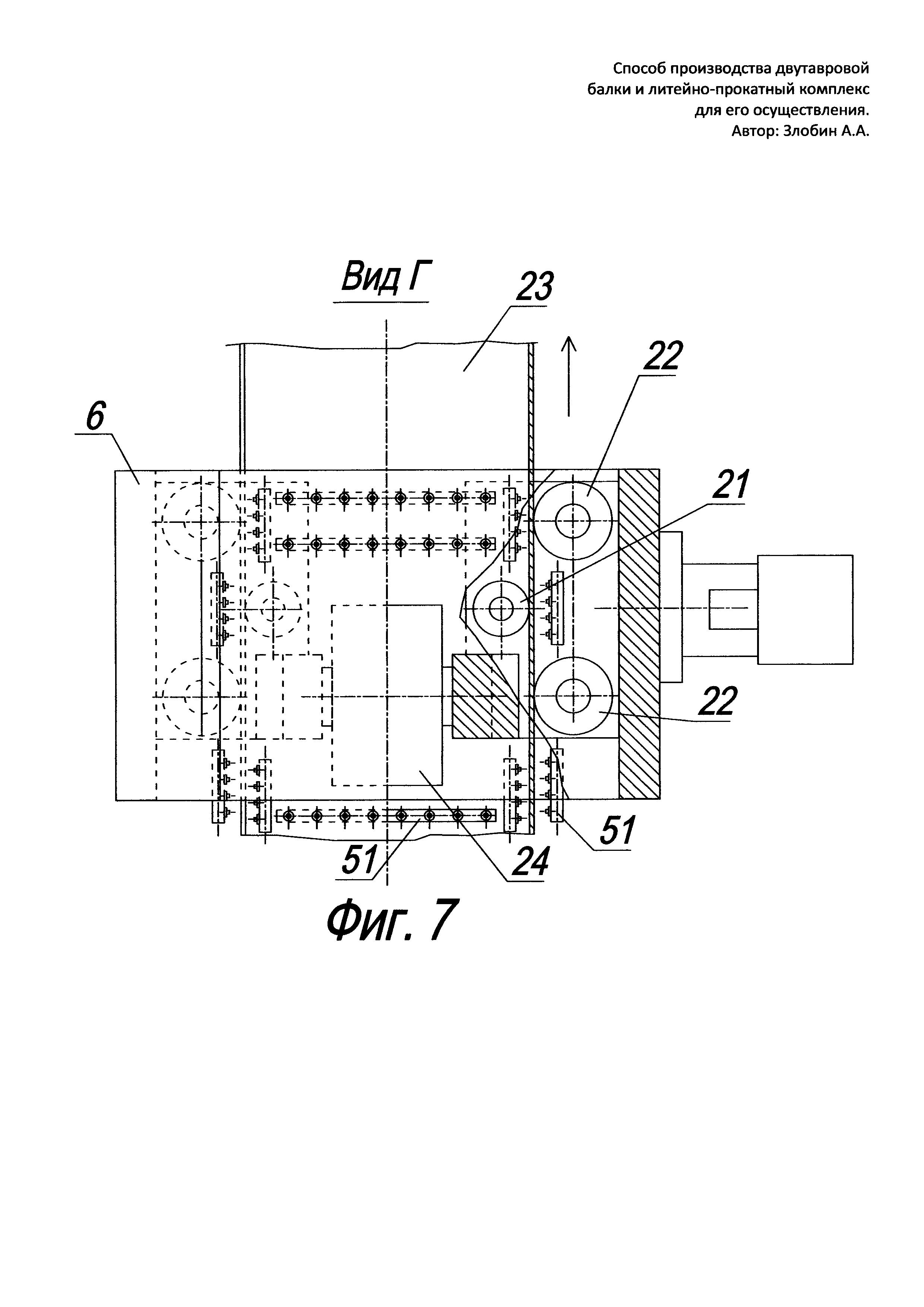 Способ производства двутавровой балки и литейно-прокатный комплекс для его осуществления