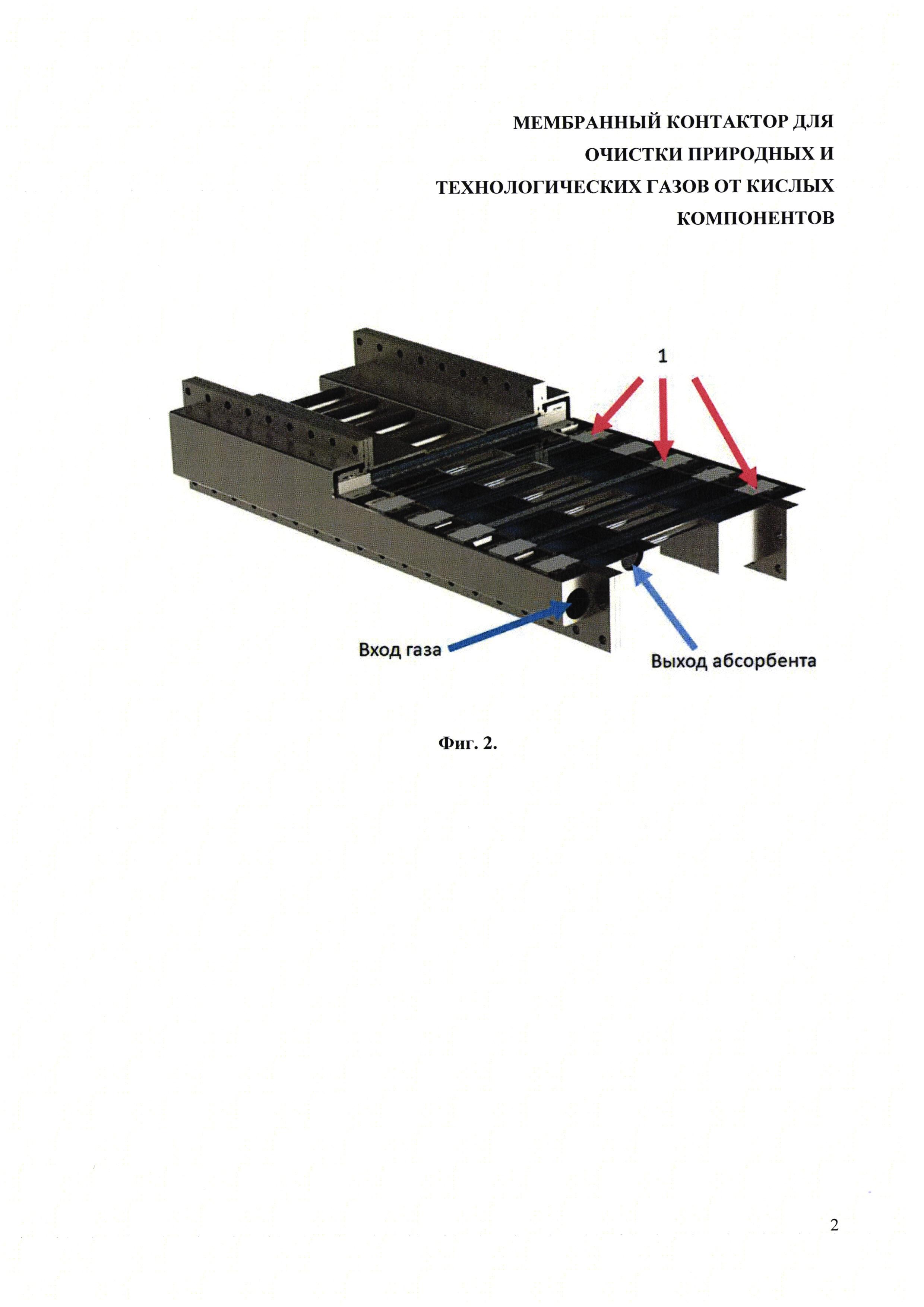 Мембранный контактор для очистки природных и технологических газов от кислых компонентов